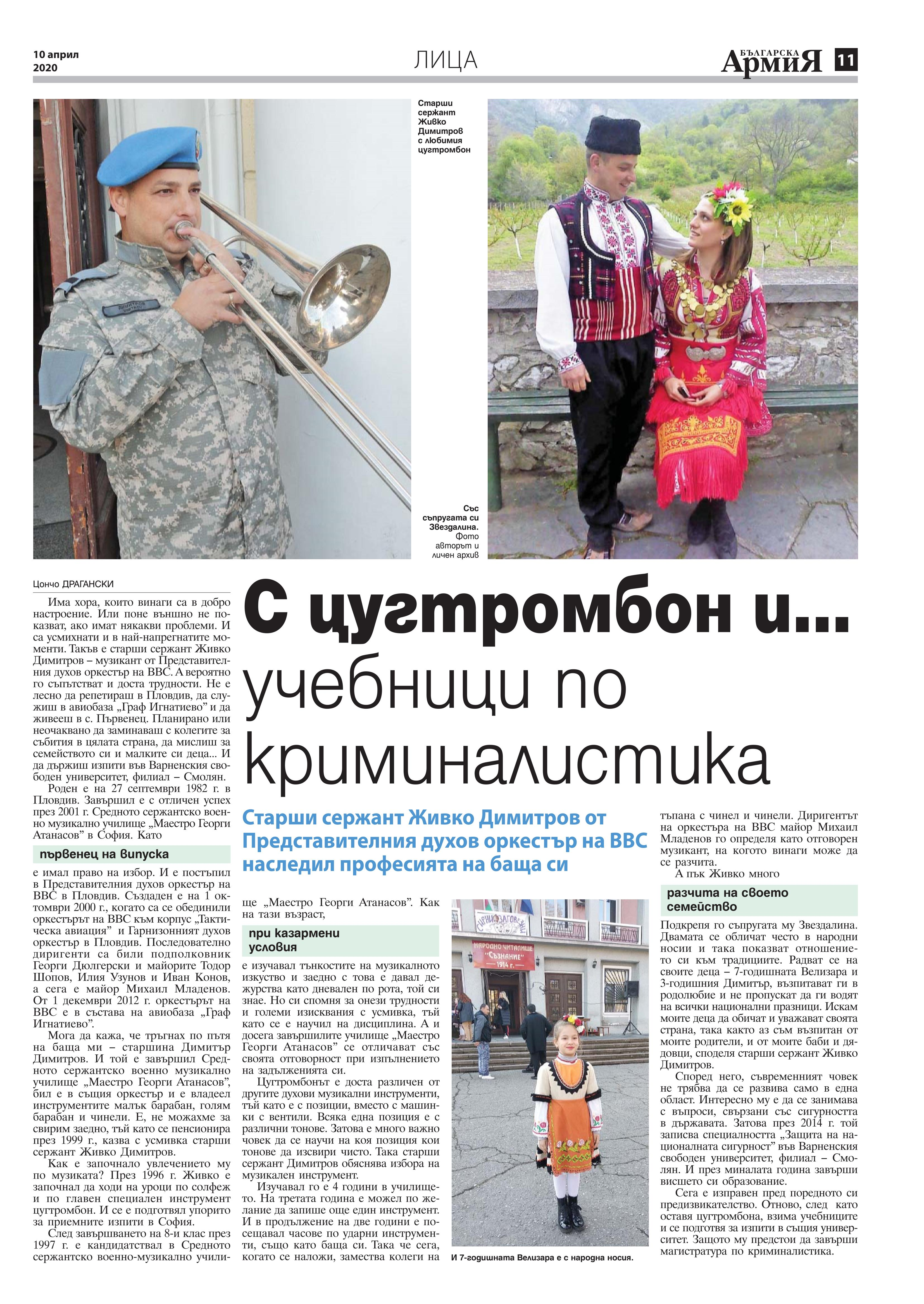https://www.armymedia.bg/wp-content/uploads/2015/06/11.page1_-133.jpg