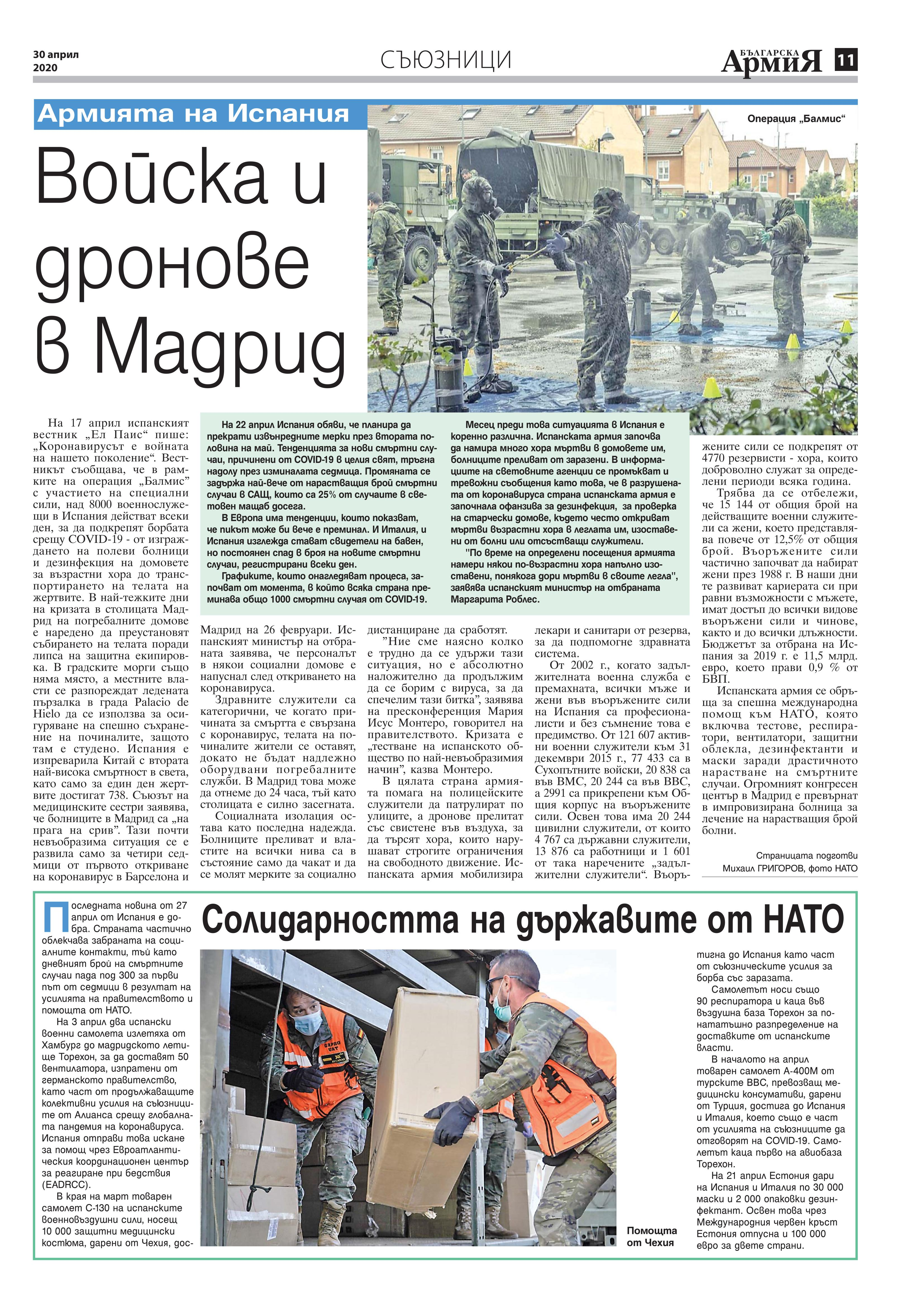 https://www.armymedia.bg/wp-content/uploads/2015/06/11.page1_-136.jpg