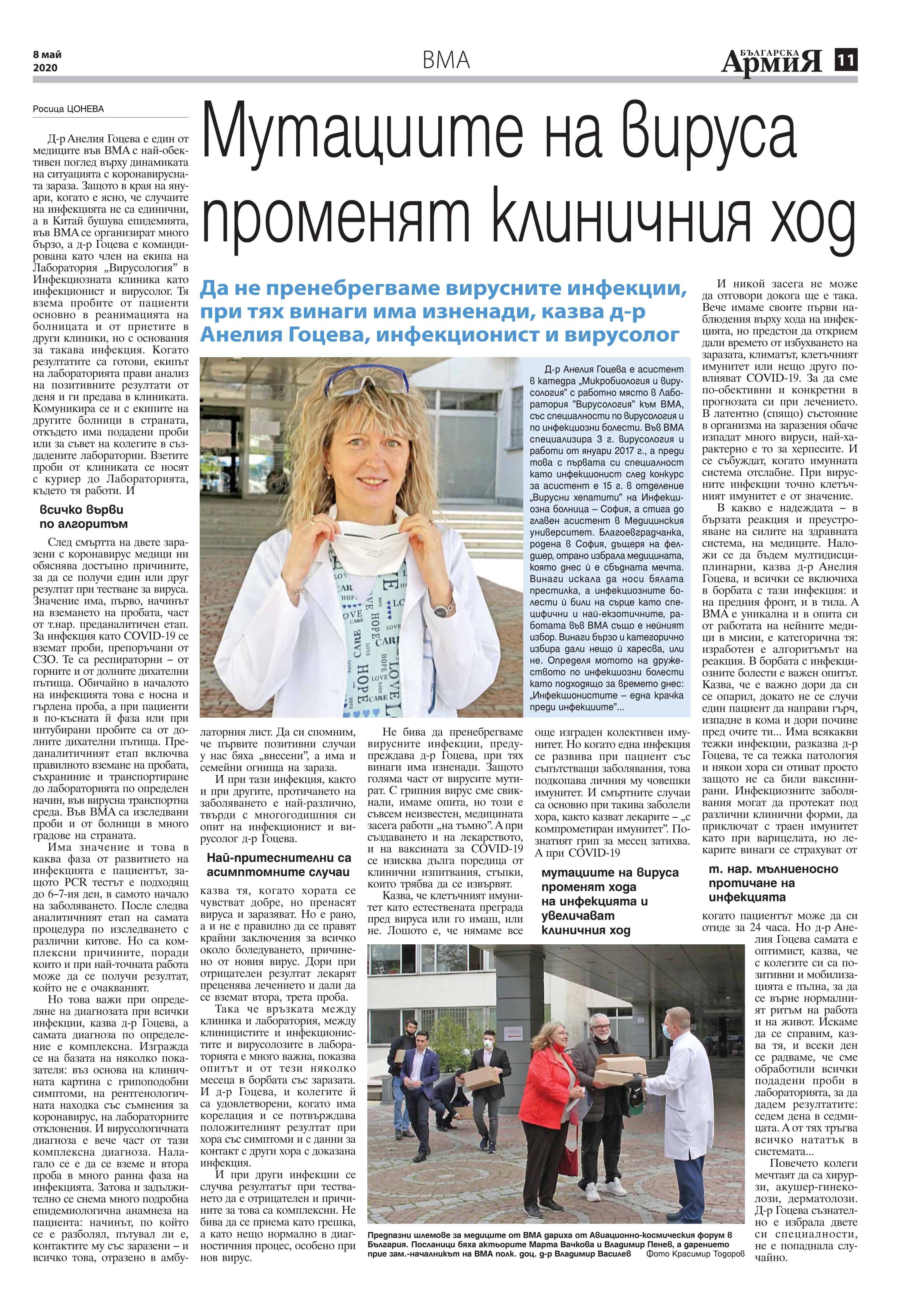 https://www.armymedia.bg/wp-content/uploads/2015/06/11.page1_-137.jpg