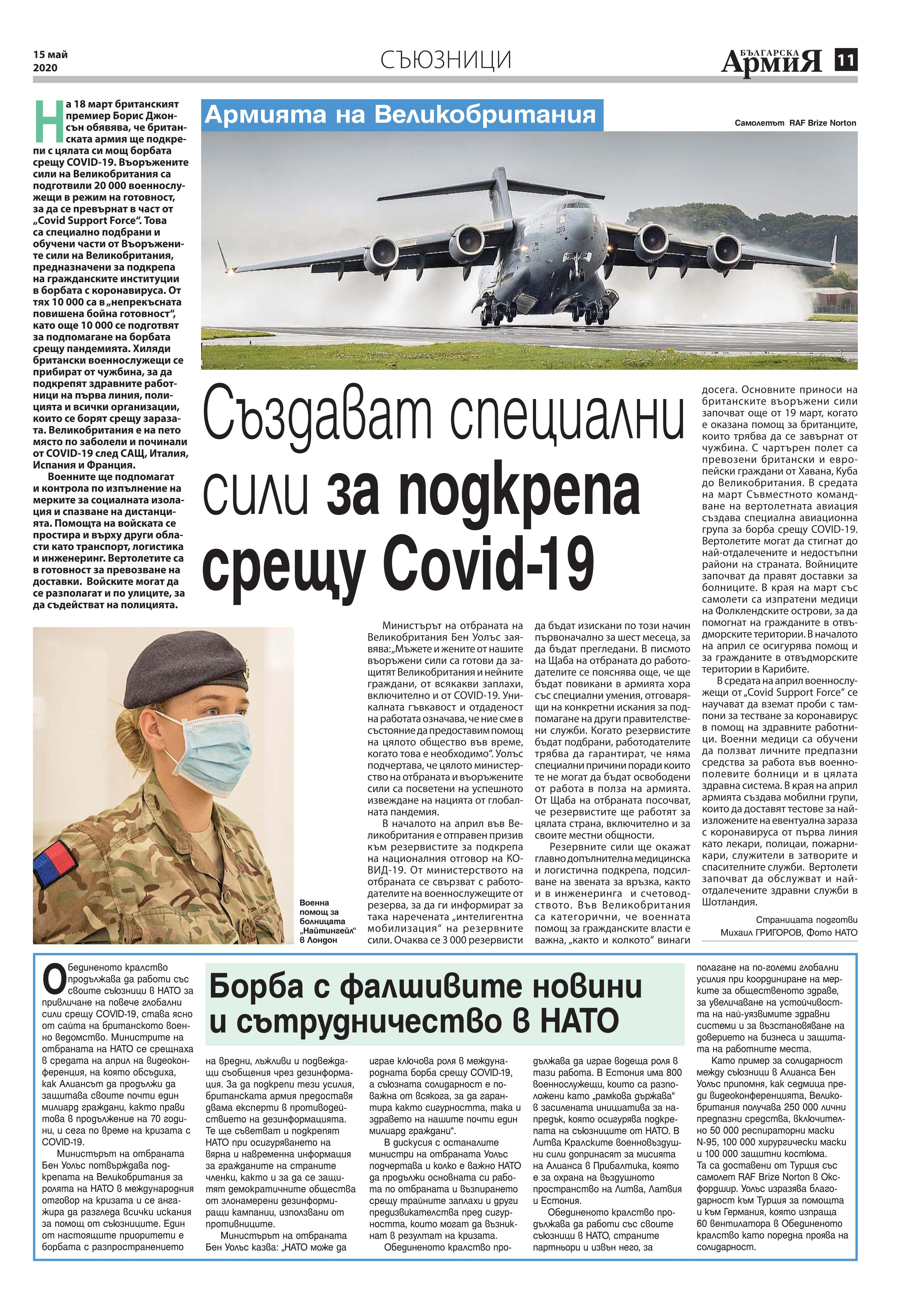 https://www.armymedia.bg/wp-content/uploads/2015/06/11.page1_-138.jpg