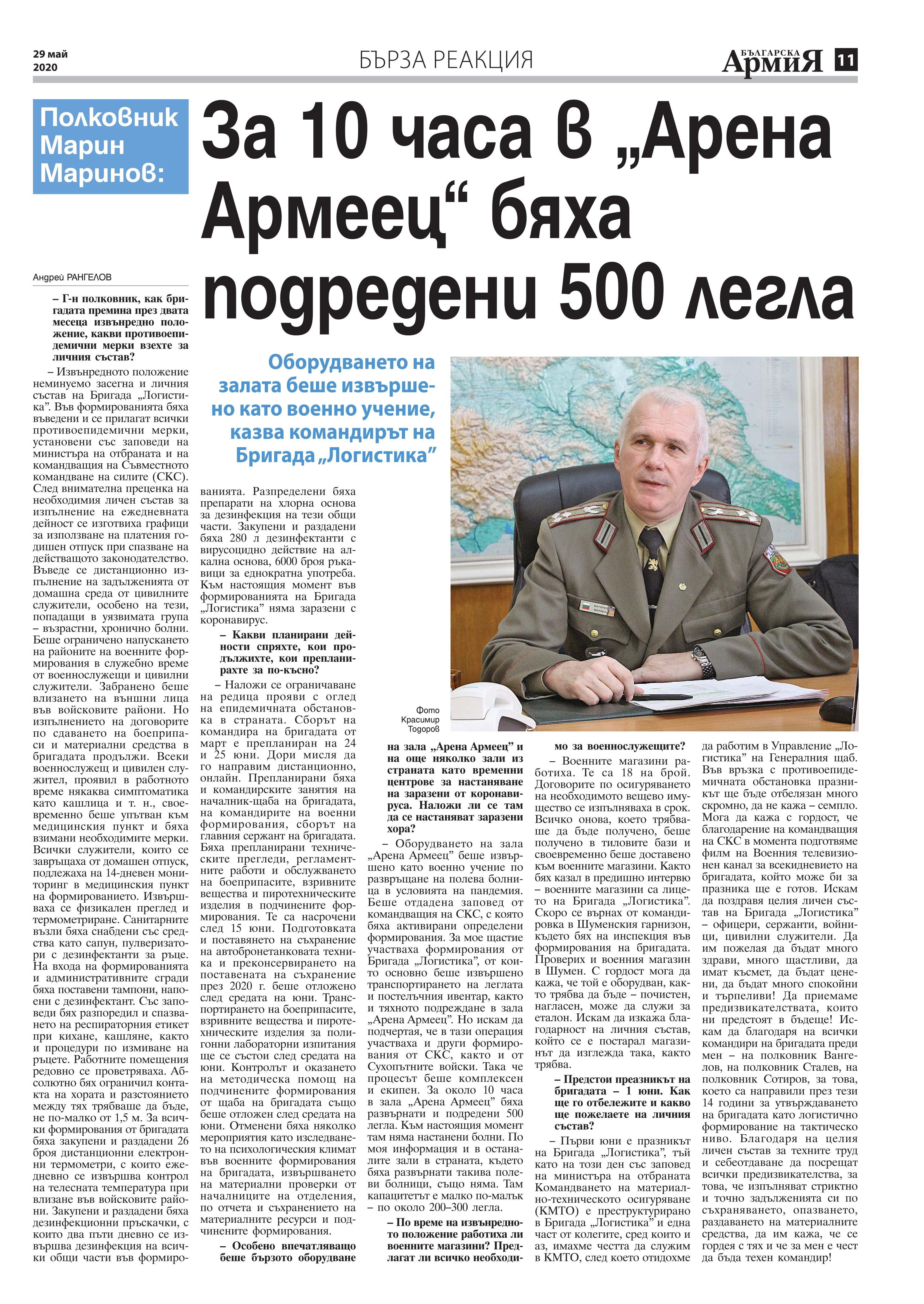 https://www.armymedia.bg/wp-content/uploads/2015/06/11.page1_-140.jpg