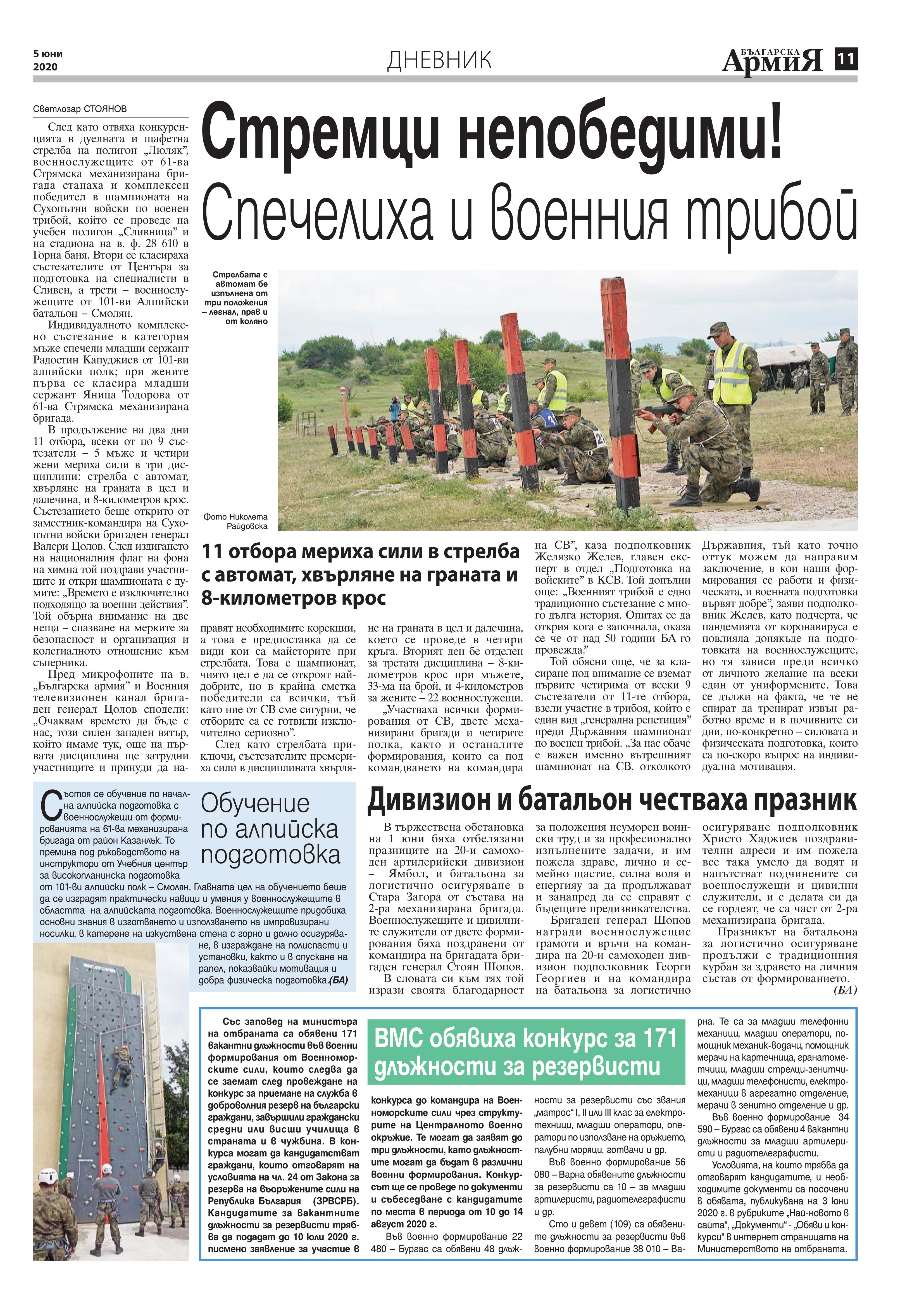 https://www.armymedia.bg/wp-content/uploads/2015/06/11.page1_-141.jpg