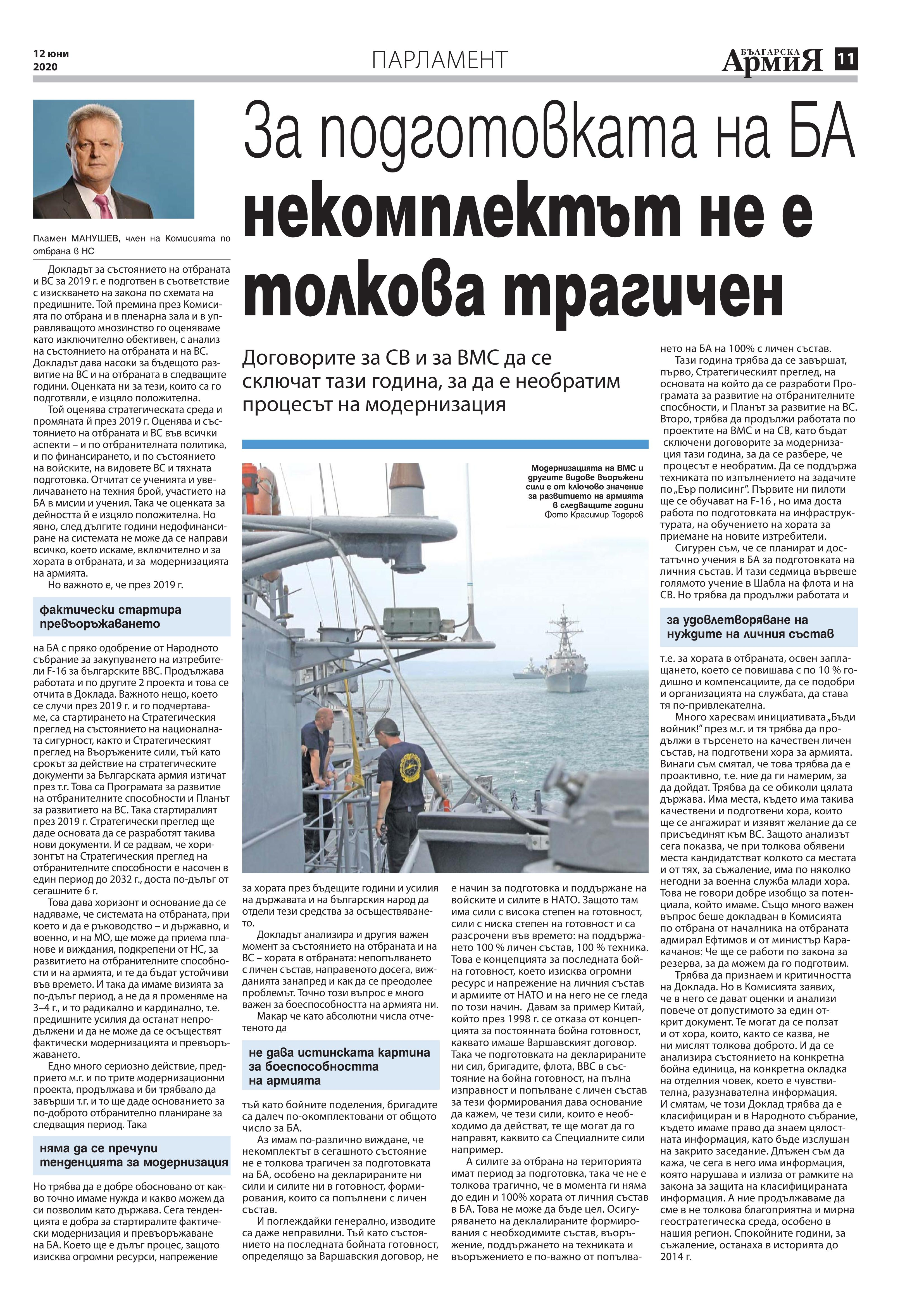 https://www.armymedia.bg/wp-content/uploads/2015/06/11.page1_-142.jpg