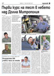 https://www.armymedia.bg/wp-content/uploads/2015/06/11.page1_-145-213x300.jpg
