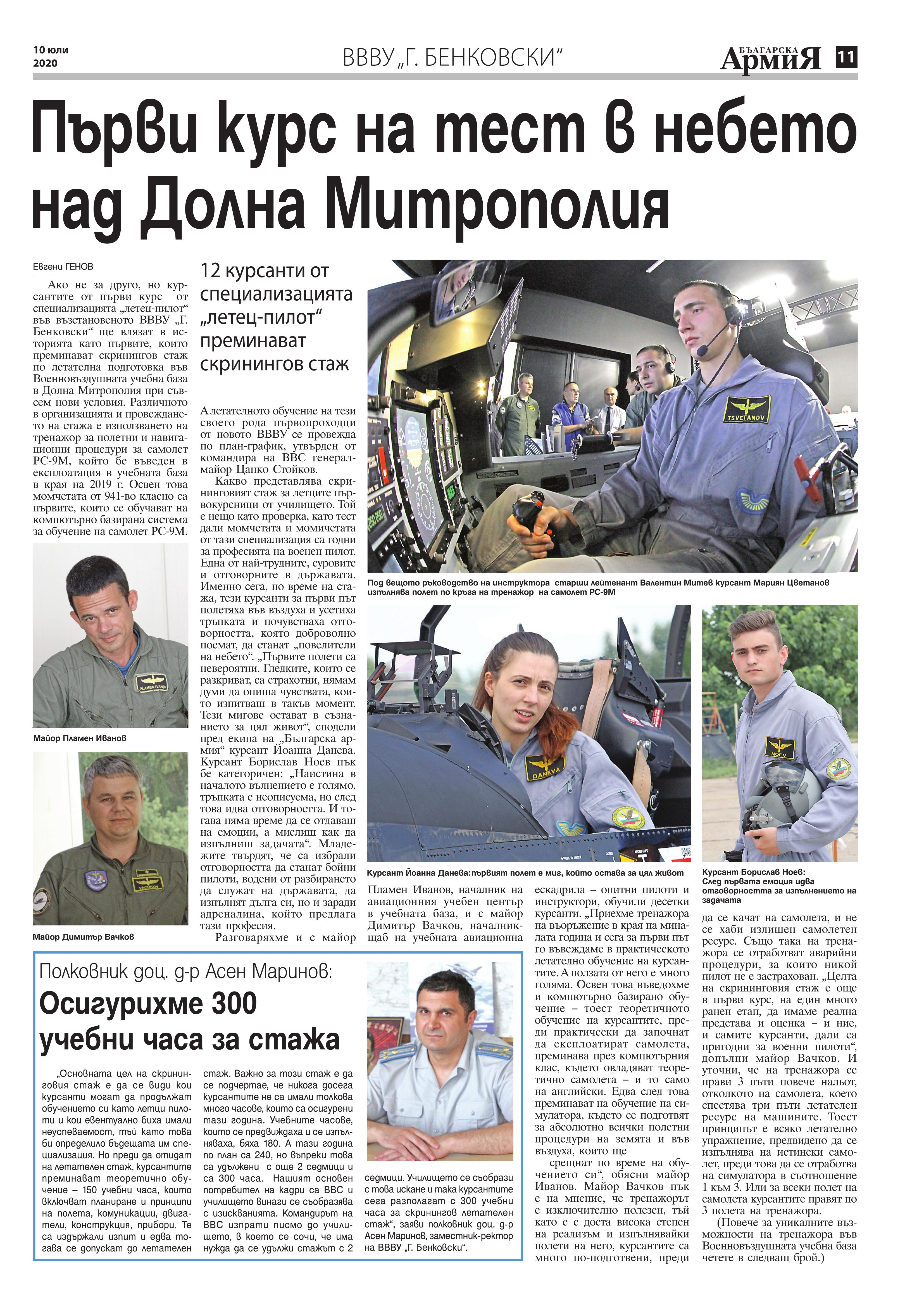 https://www.armymedia.bg/wp-content/uploads/2015/06/11.page1_-145.jpg