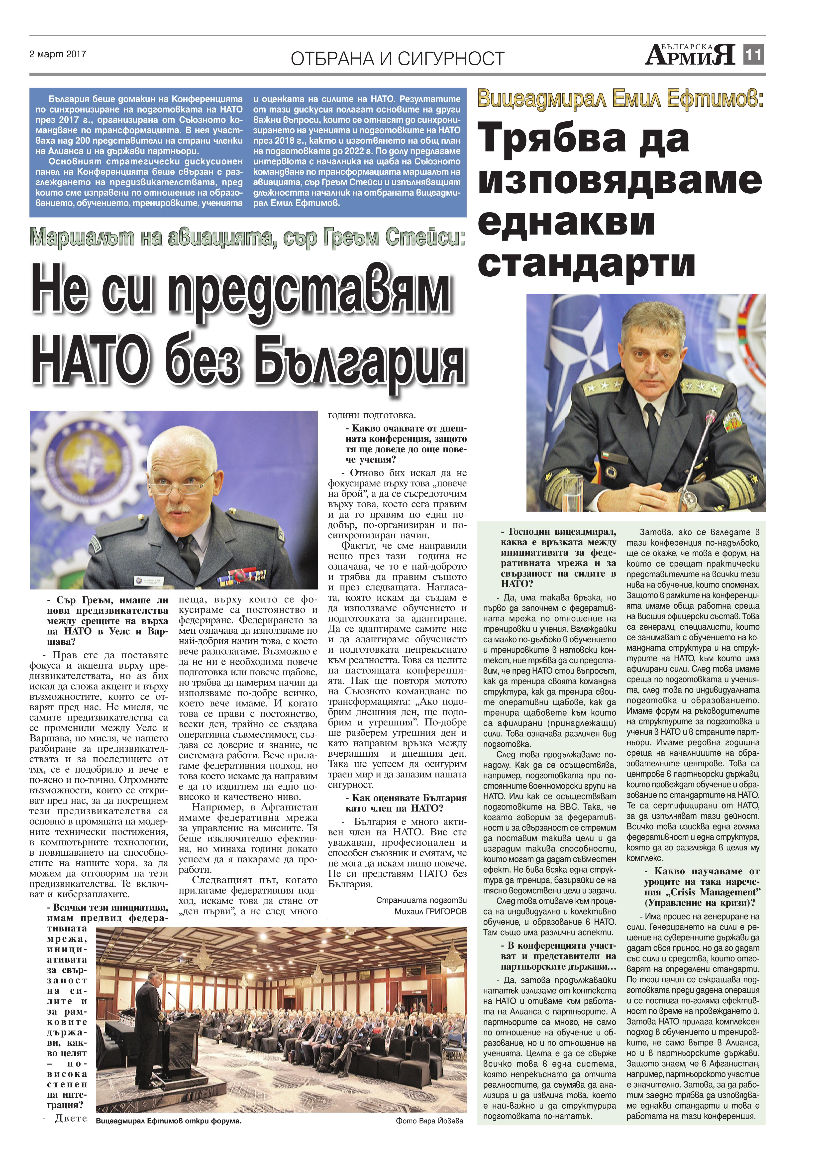 https://www.armymedia.bg/wp-content/uploads/2015/06/11.page1_-15.jpg