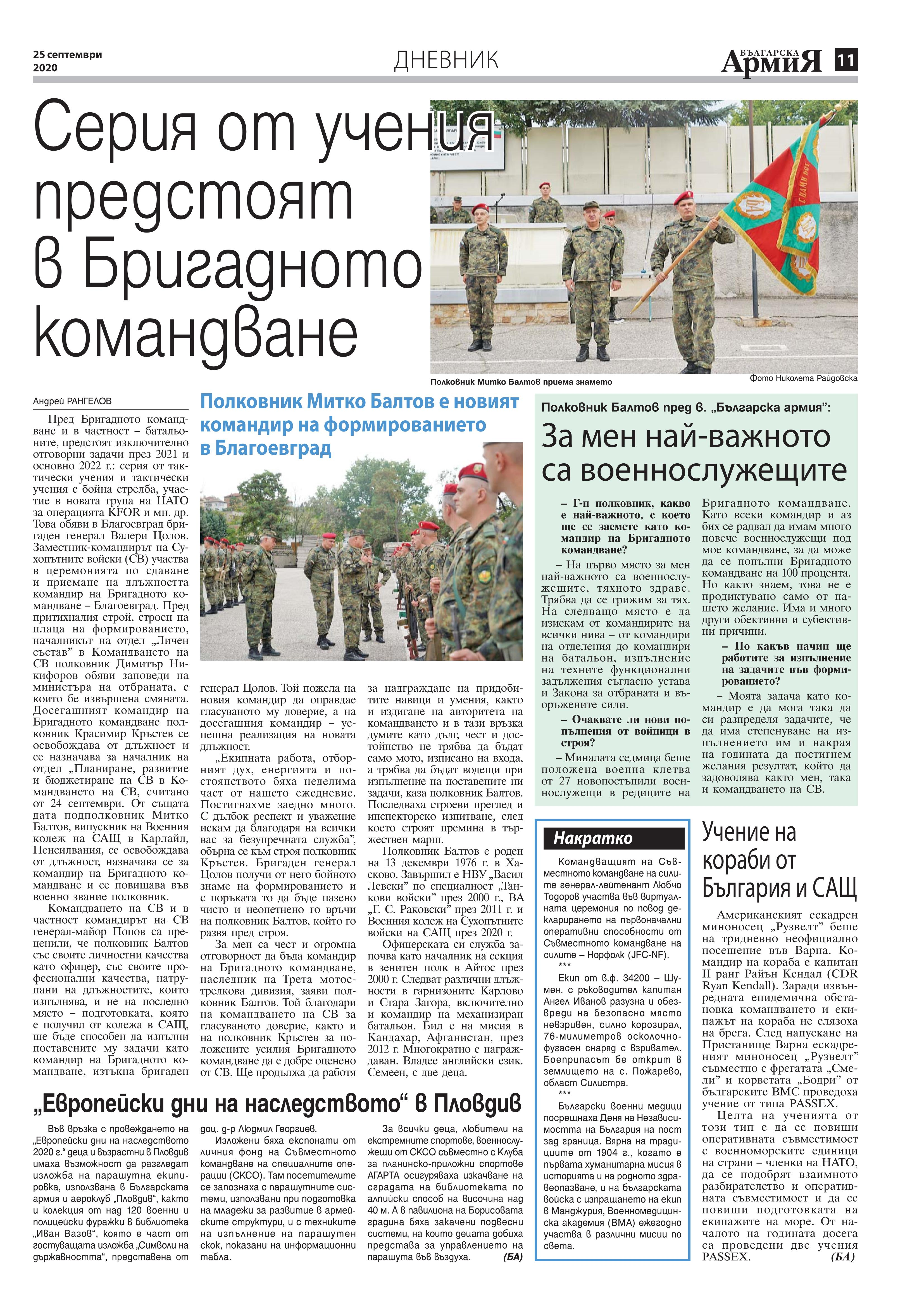 https://www.armymedia.bg/wp-content/uploads/2015/06/11.page1_-151.jpg