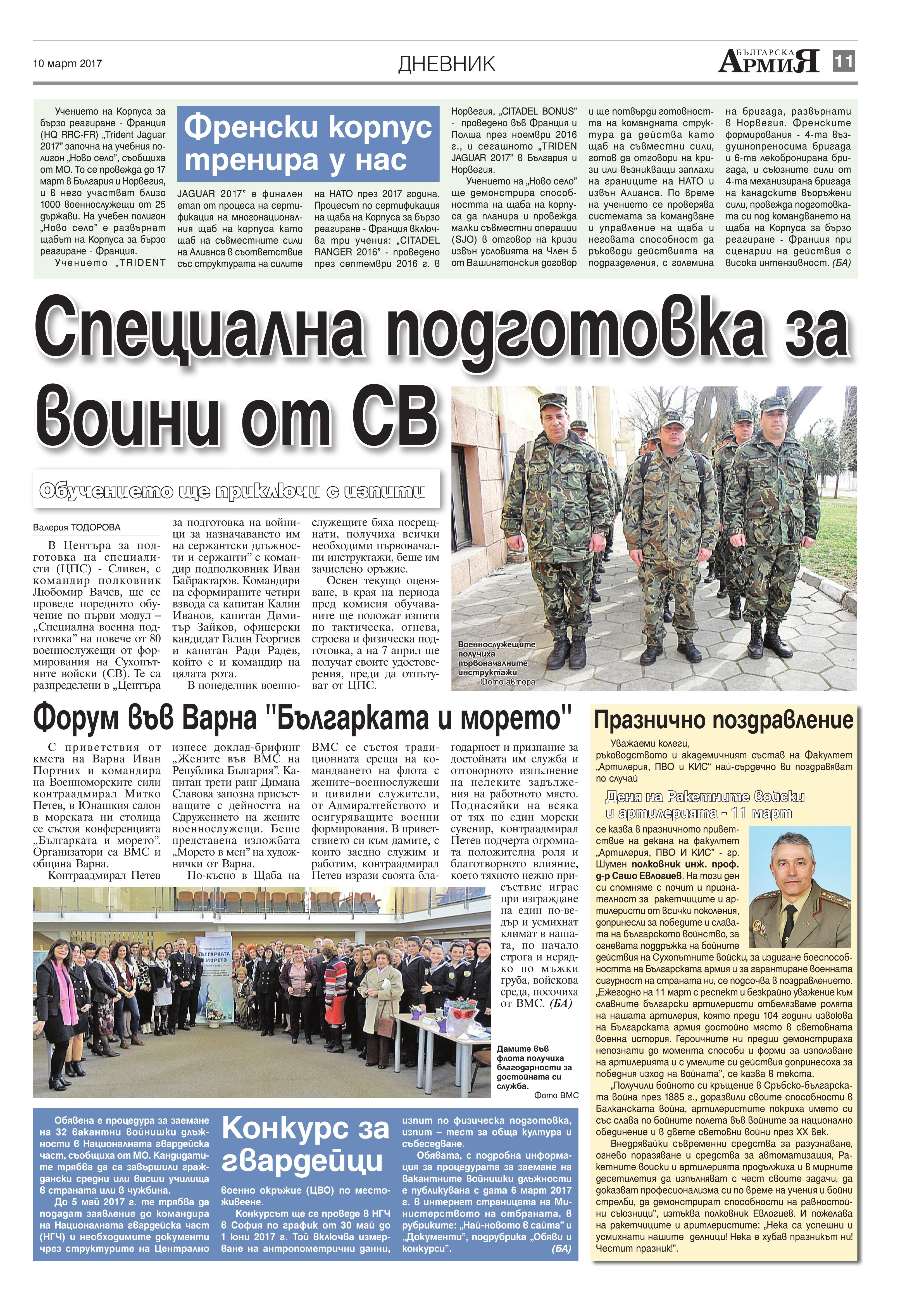 https://www.armymedia.bg/wp-content/uploads/2015/06/11.page1_-16.jpg