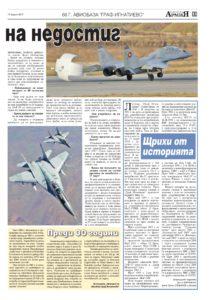 https://www.armymedia.bg/wp-content/uploads/2015/06/11.page1_-17-213x300.jpg