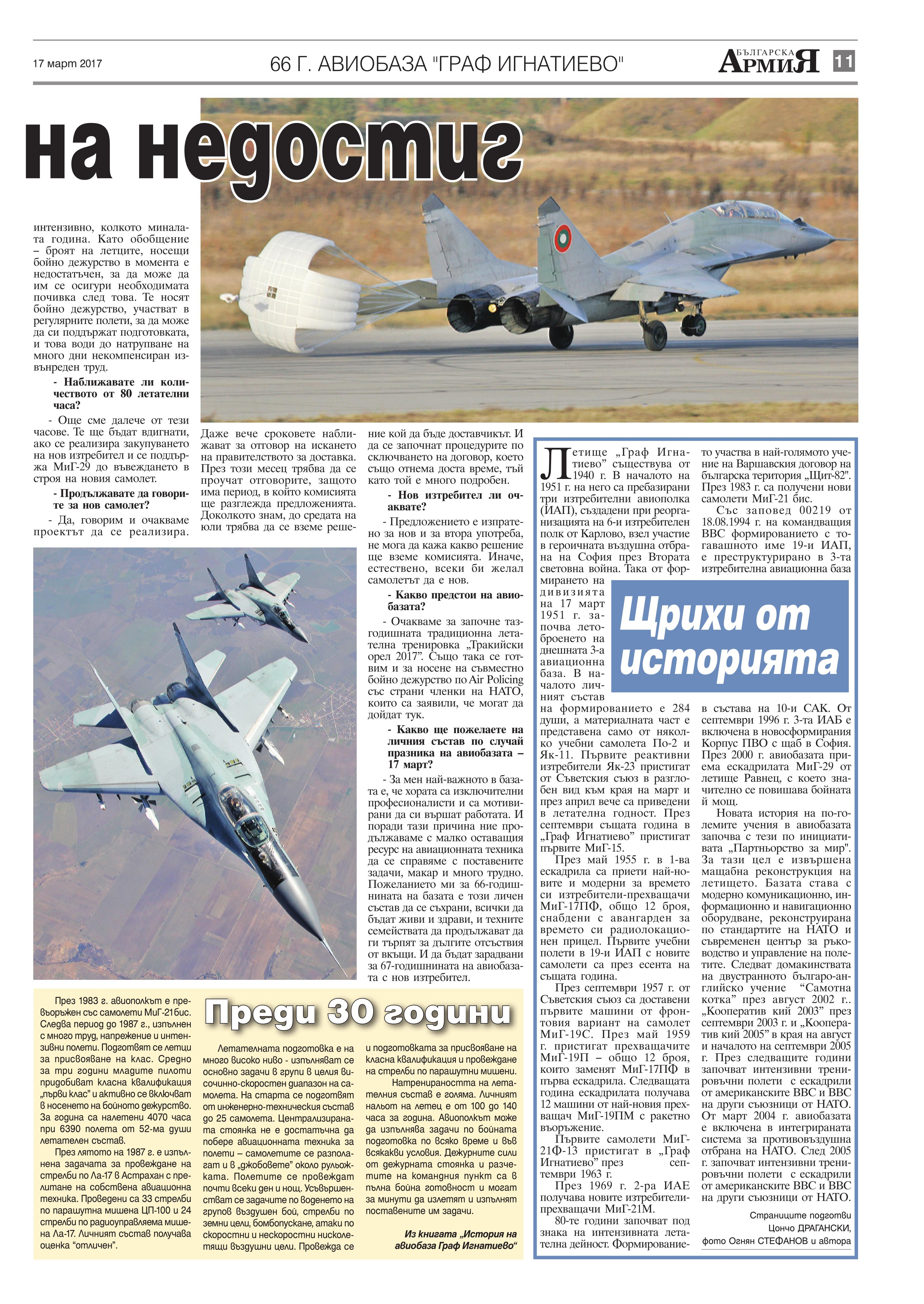 https://www.armymedia.bg/wp-content/uploads/2015/06/11.page1_-17.jpg