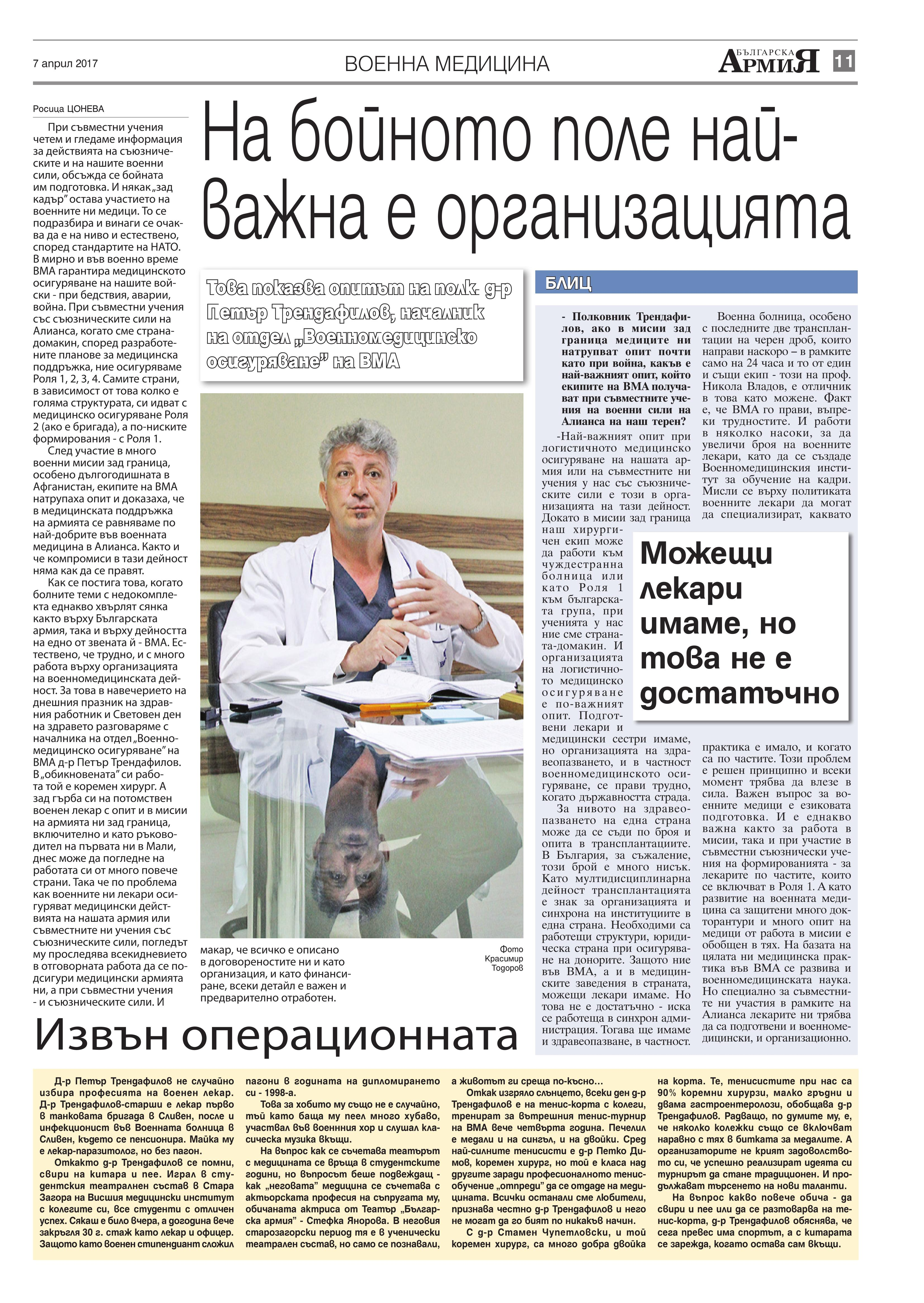 https://www.armymedia.bg/wp-content/uploads/2015/06/11.page1_-18.jpg