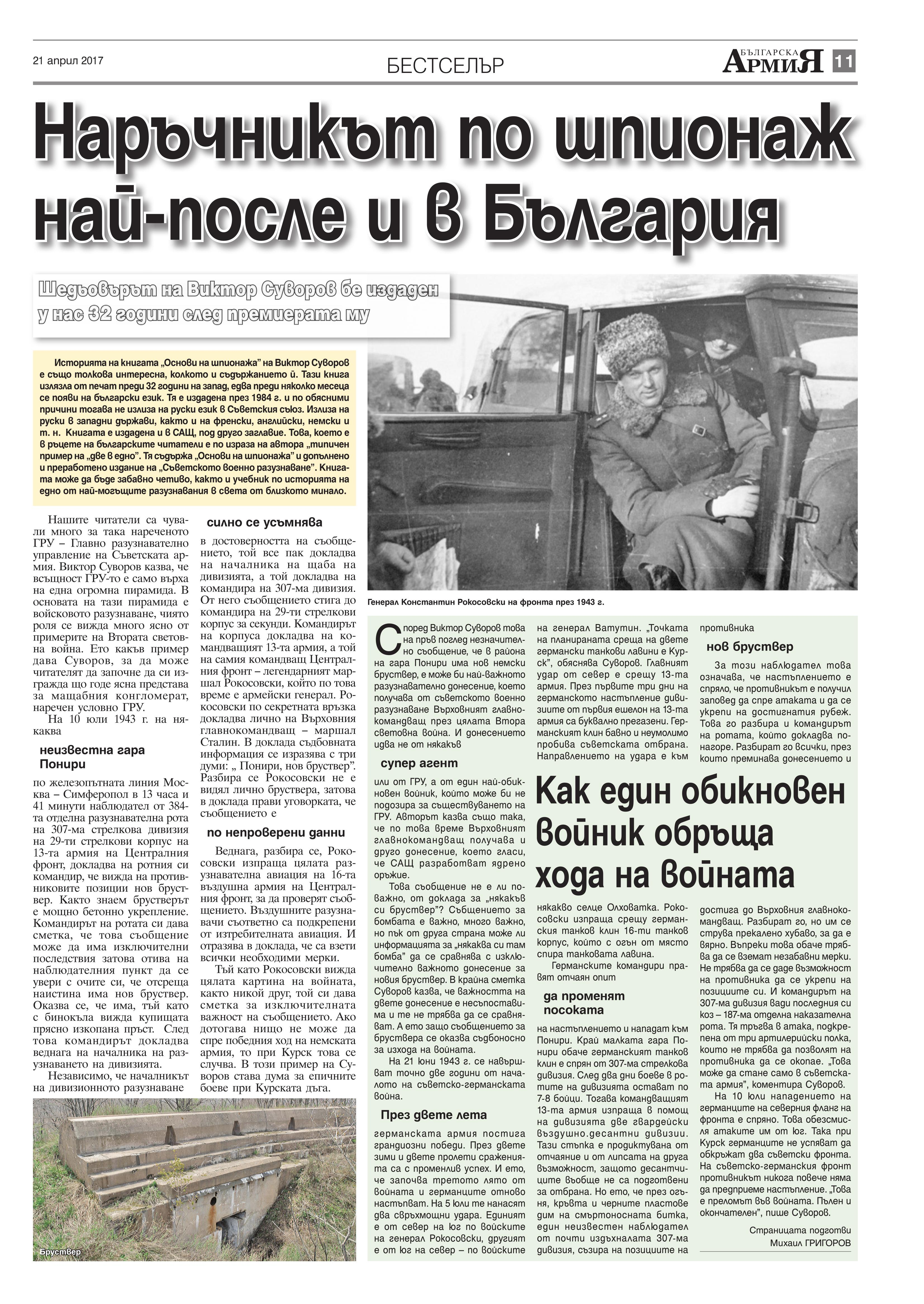 https://www.armymedia.bg/wp-content/uploads/2015/06/11.page1_-19.jpg