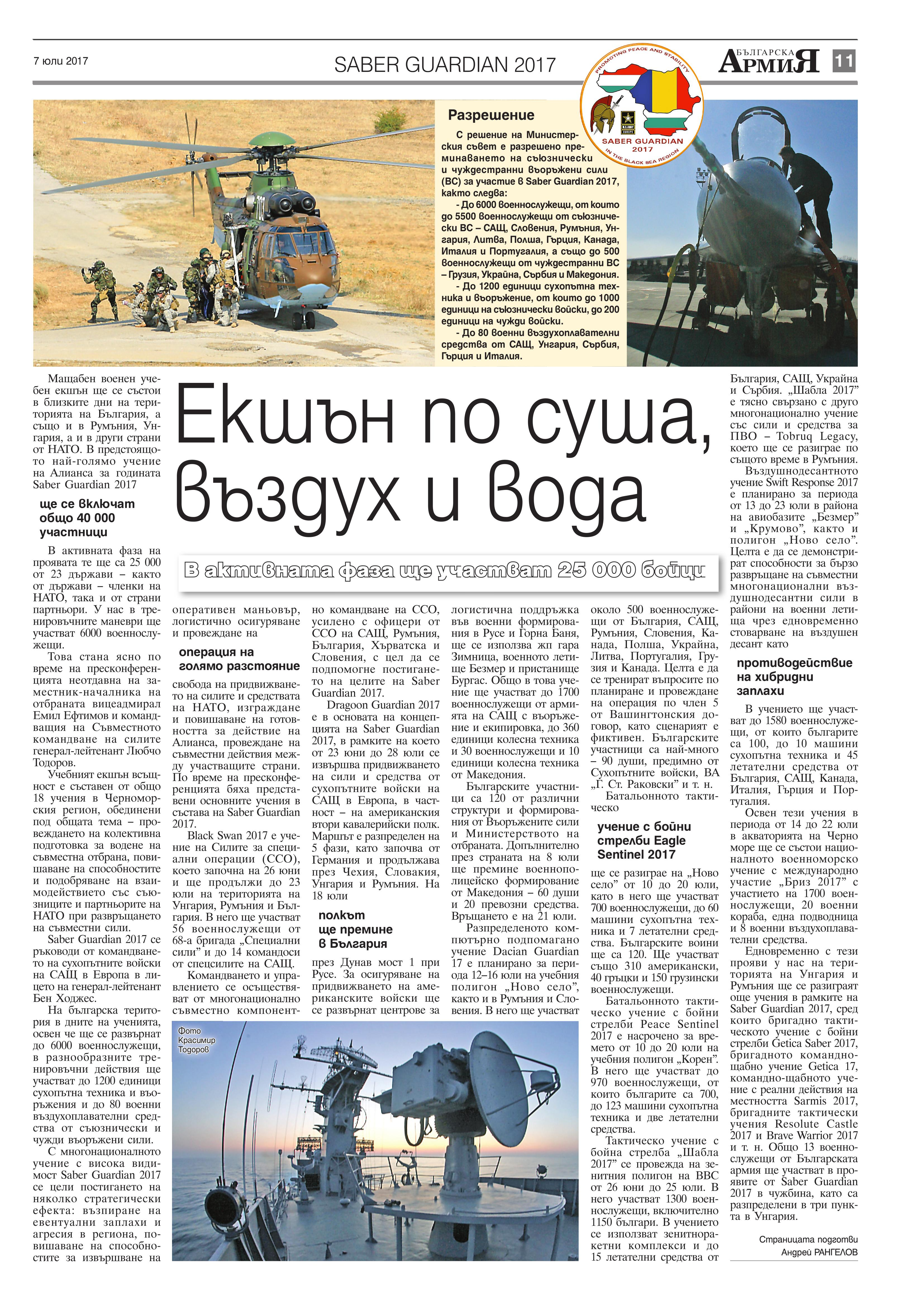 https://www.armymedia.bg/wp-content/uploads/2015/06/11.page1_-24.jpg