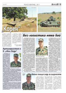 https://www.armymedia.bg/wp-content/uploads/2015/06/11.page1_-25-213x300.jpg