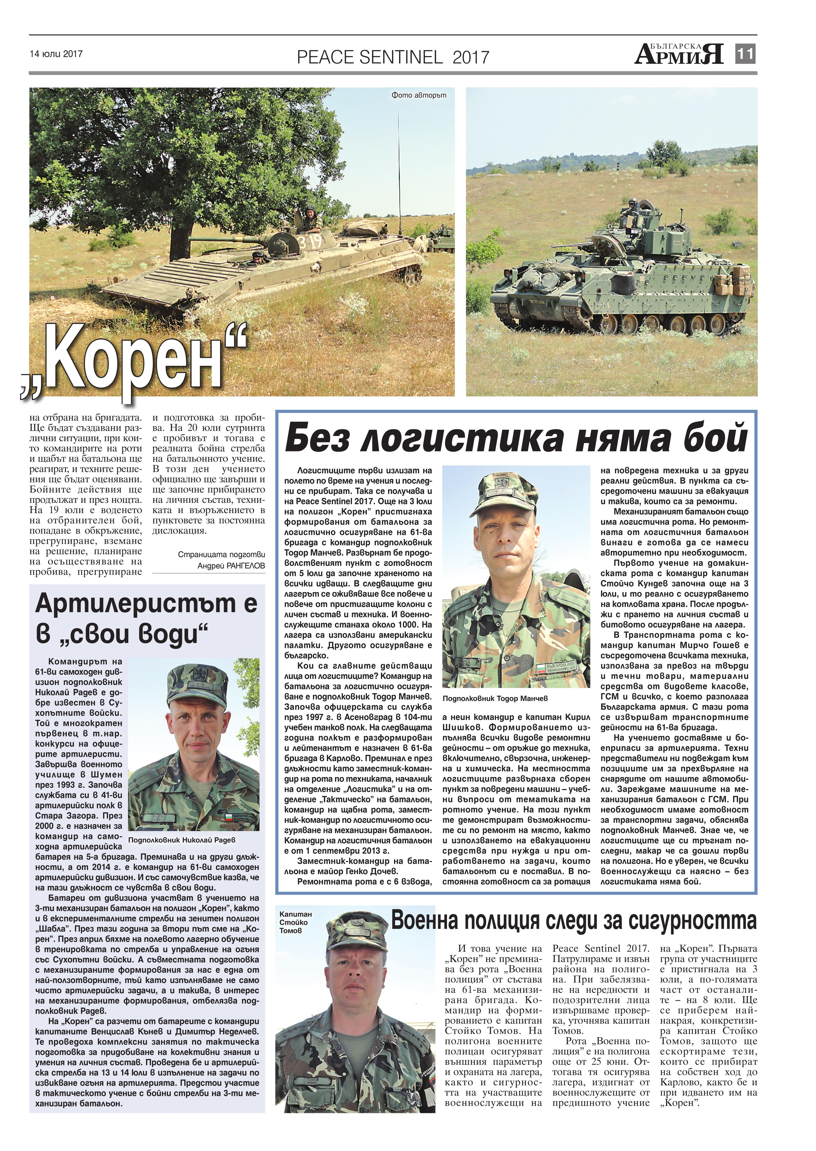 https://www.armymedia.bg/wp-content/uploads/2015/06/11.page1_-25.jpg