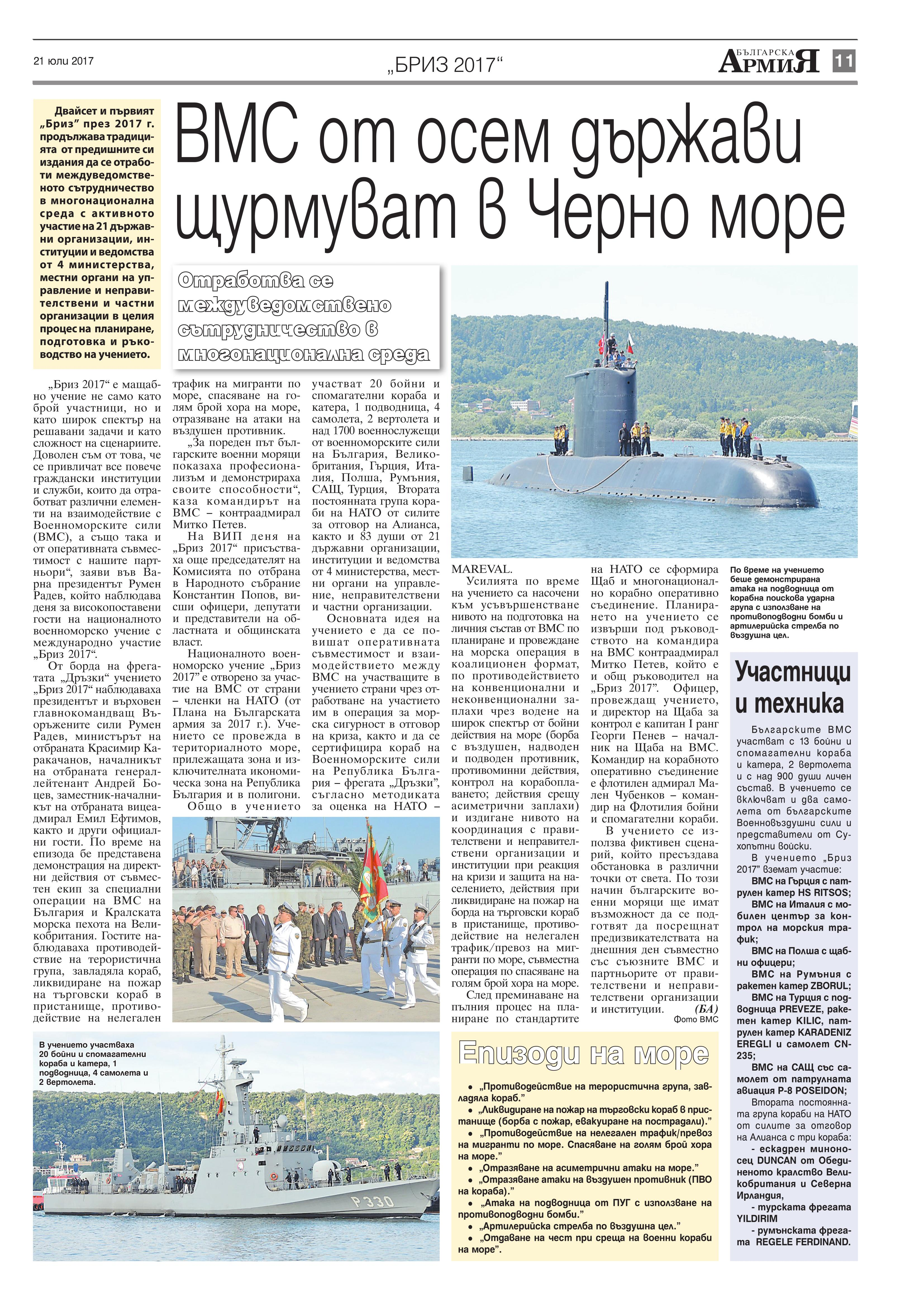 https://www.armymedia.bg/wp-content/uploads/2015/06/11.page1_-26.jpg