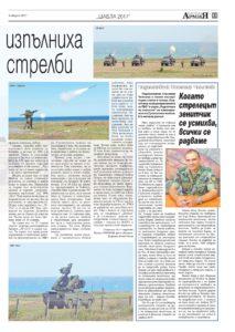 https://www.armymedia.bg/wp-content/uploads/2015/06/11.page1_-27-213x300.jpg