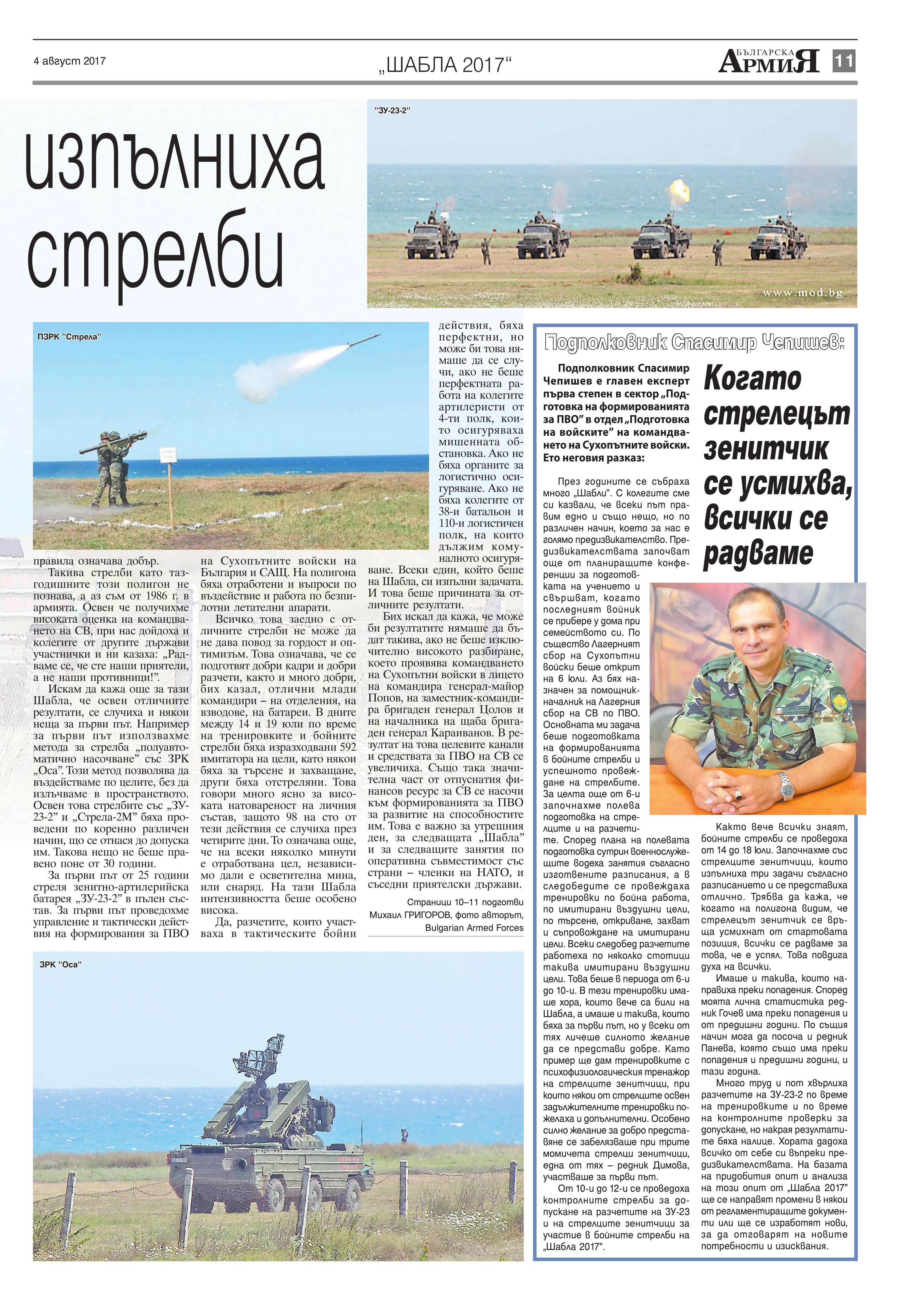 https://www.armymedia.bg/wp-content/uploads/2015/06/11.page1_-27.jpg