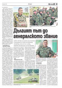 https://www.armymedia.bg/wp-content/uploads/2015/06/11.page1_-88-213x300.jpg