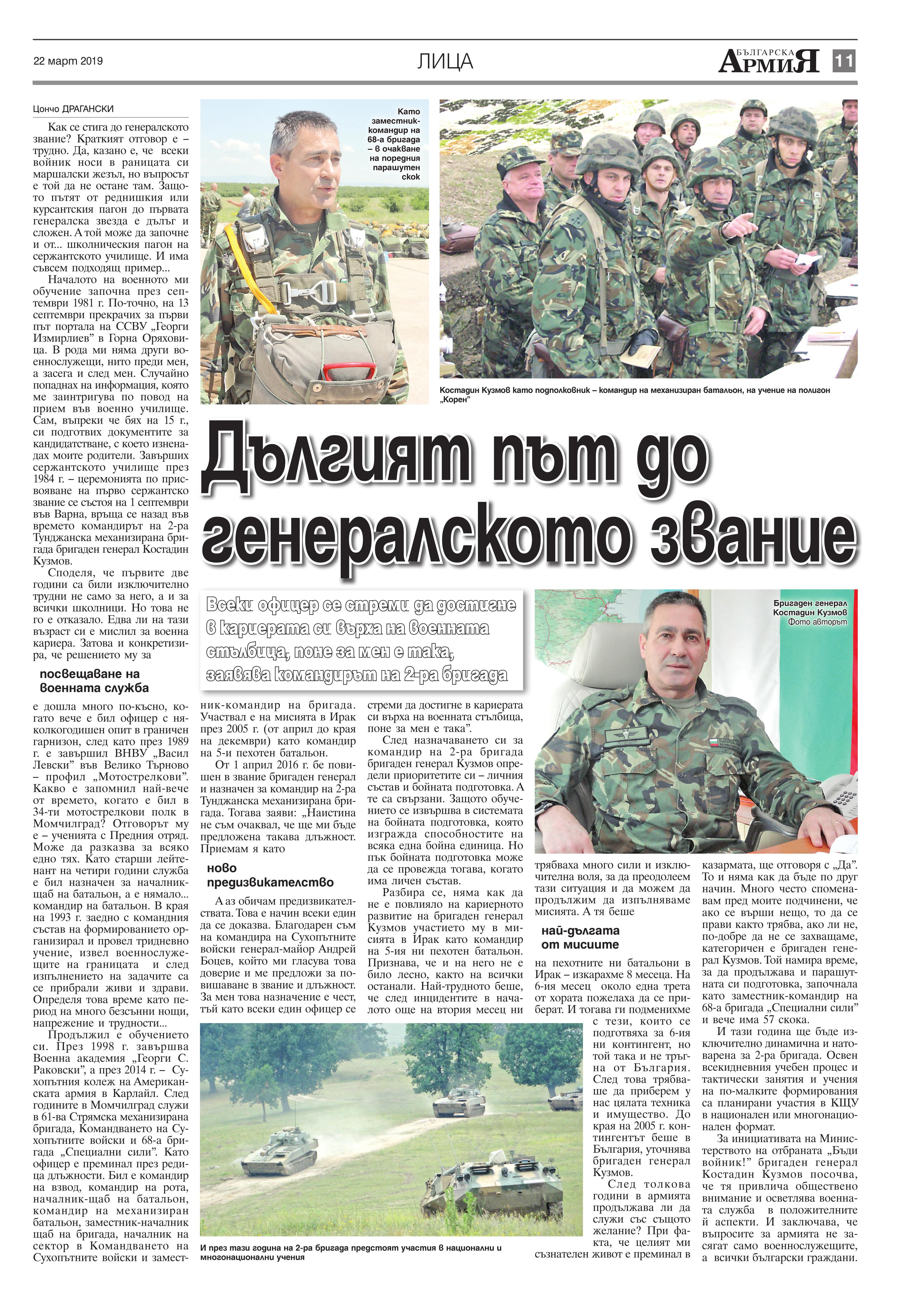 https://www.armymedia.bg/wp-content/uploads/2015/06/11.page1_-88.jpg