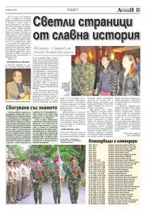 https://www.armymedia.bg/wp-content/uploads/2015/06/11.page1_-89-213x300.jpg