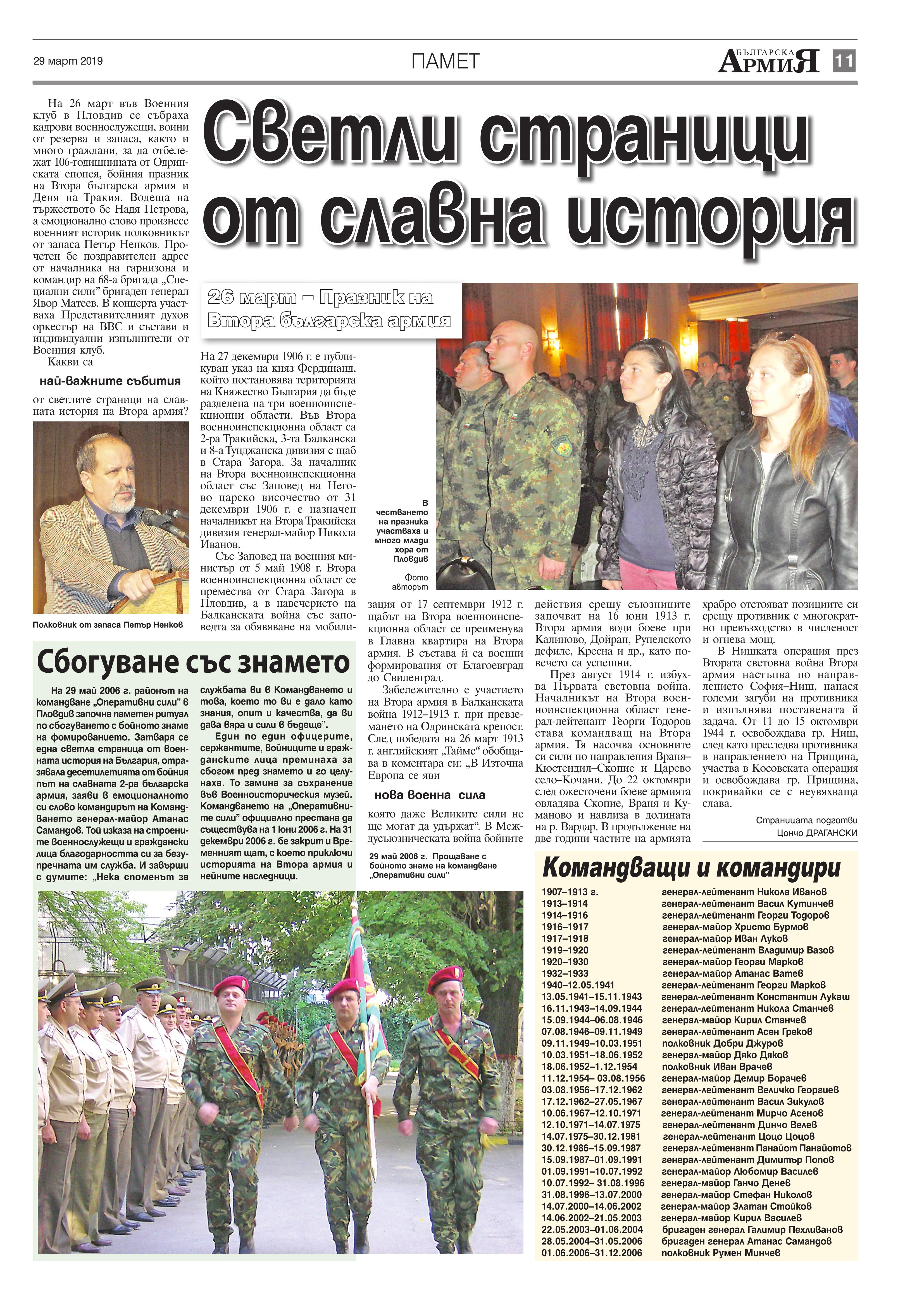 https://www.armymedia.bg/wp-content/uploads/2015/06/11.page1_-89.jpg