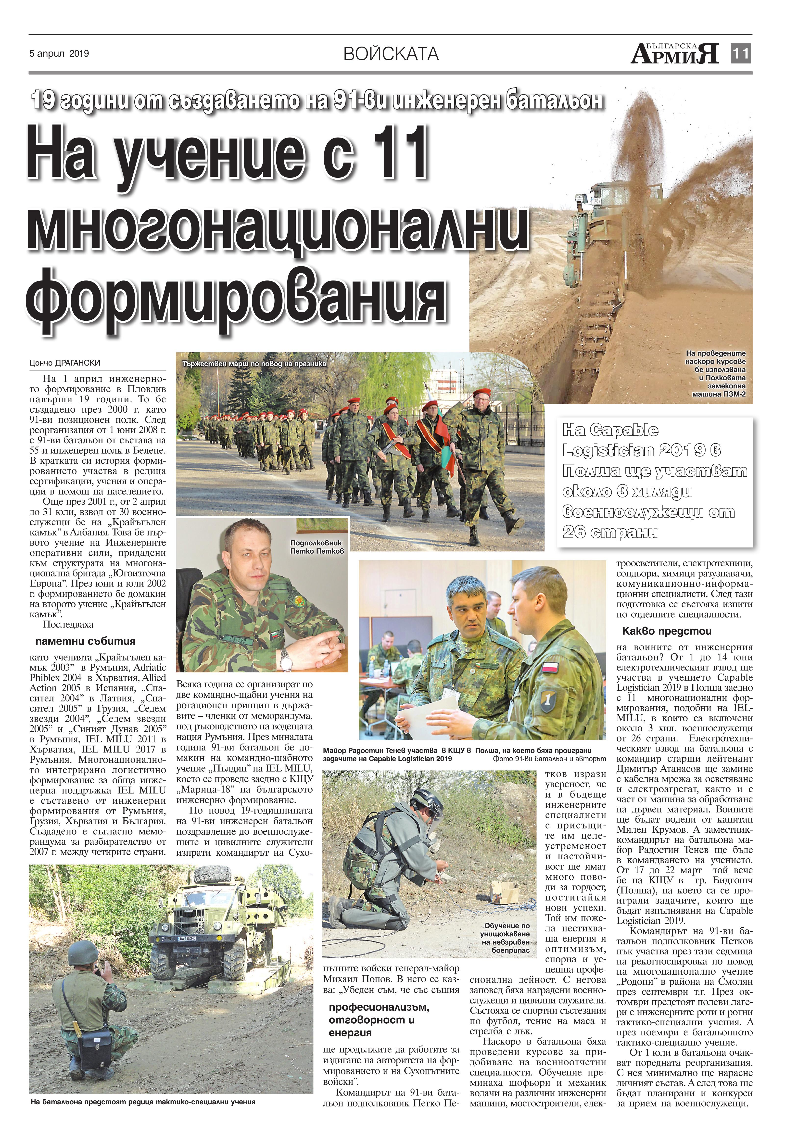 https://www.armymedia.bg/wp-content/uploads/2015/06/11.page1_-90.jpg