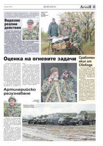 https://www.armymedia.bg/wp-content/uploads/2015/06/11.page1_-92-213x300.jpg