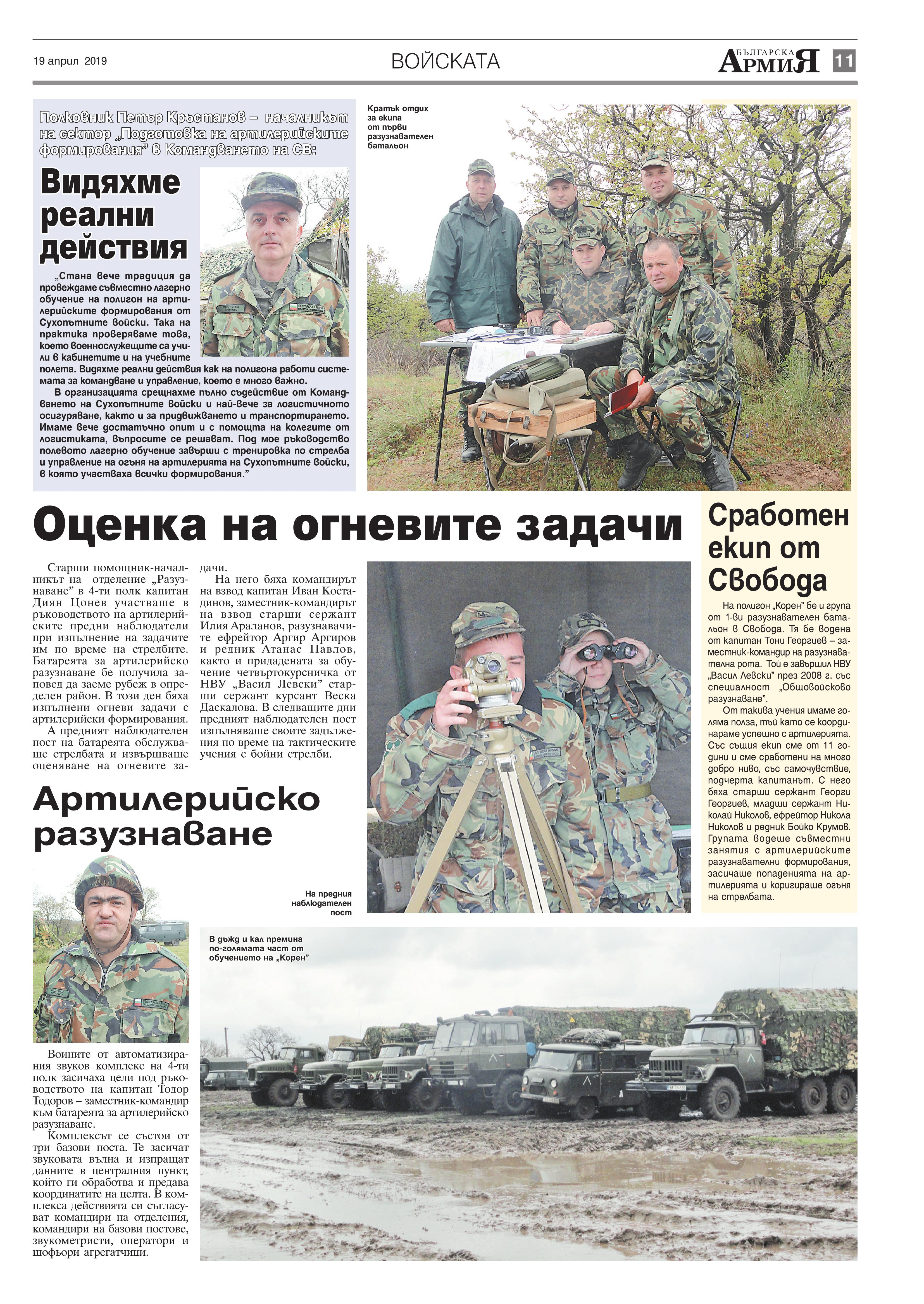 https://www.armymedia.bg/wp-content/uploads/2015/06/11.page1_-92.jpg