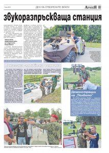 https://www.armymedia.bg/wp-content/uploads/2015/06/11.page1_-98-213x300.jpg