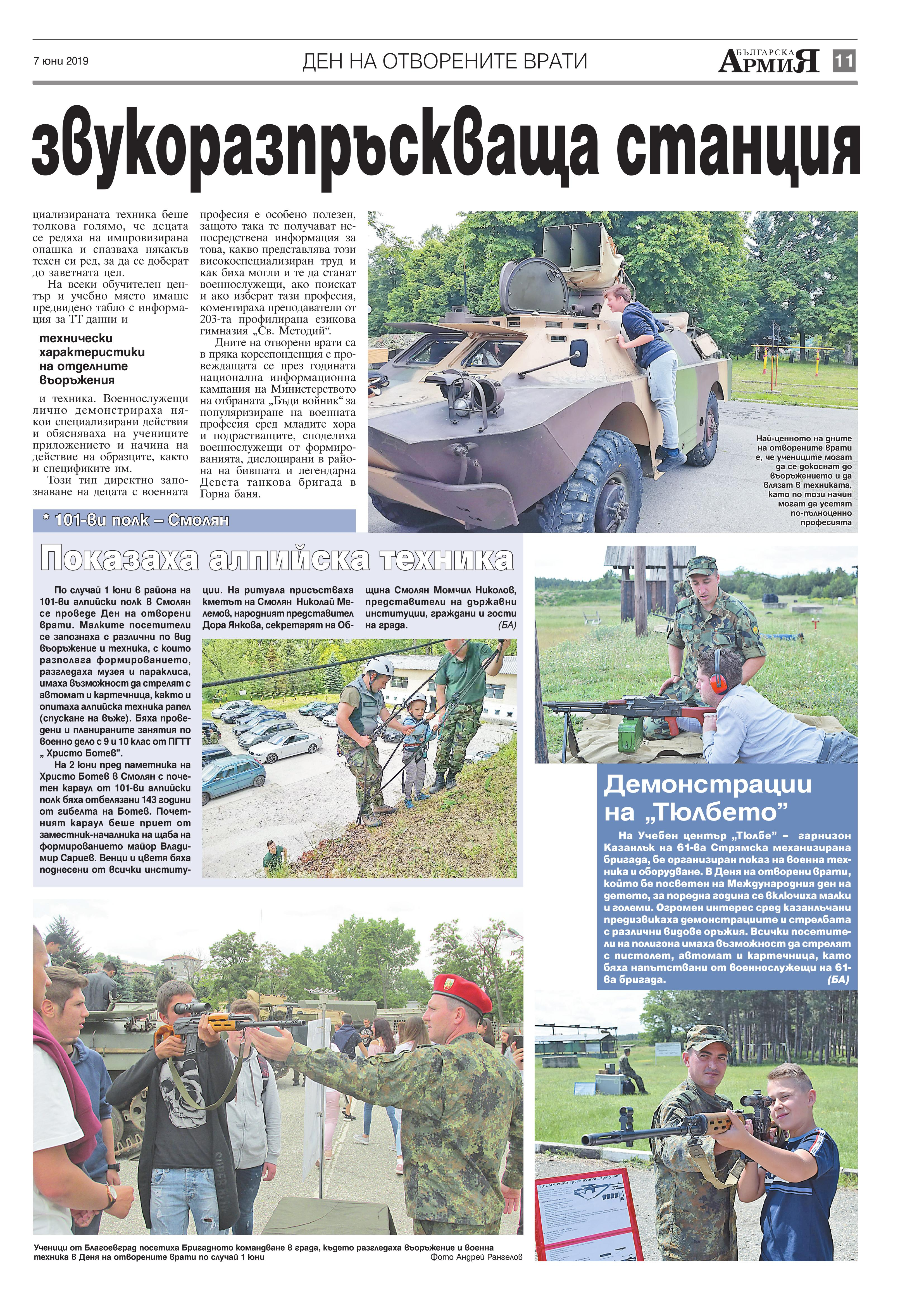 https://www.armymedia.bg/wp-content/uploads/2015/06/11.page1_-98.jpg