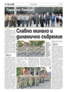 https://www.armymedia.bg/wp-content/uploads/2015/06/12-29-213x300.jpg