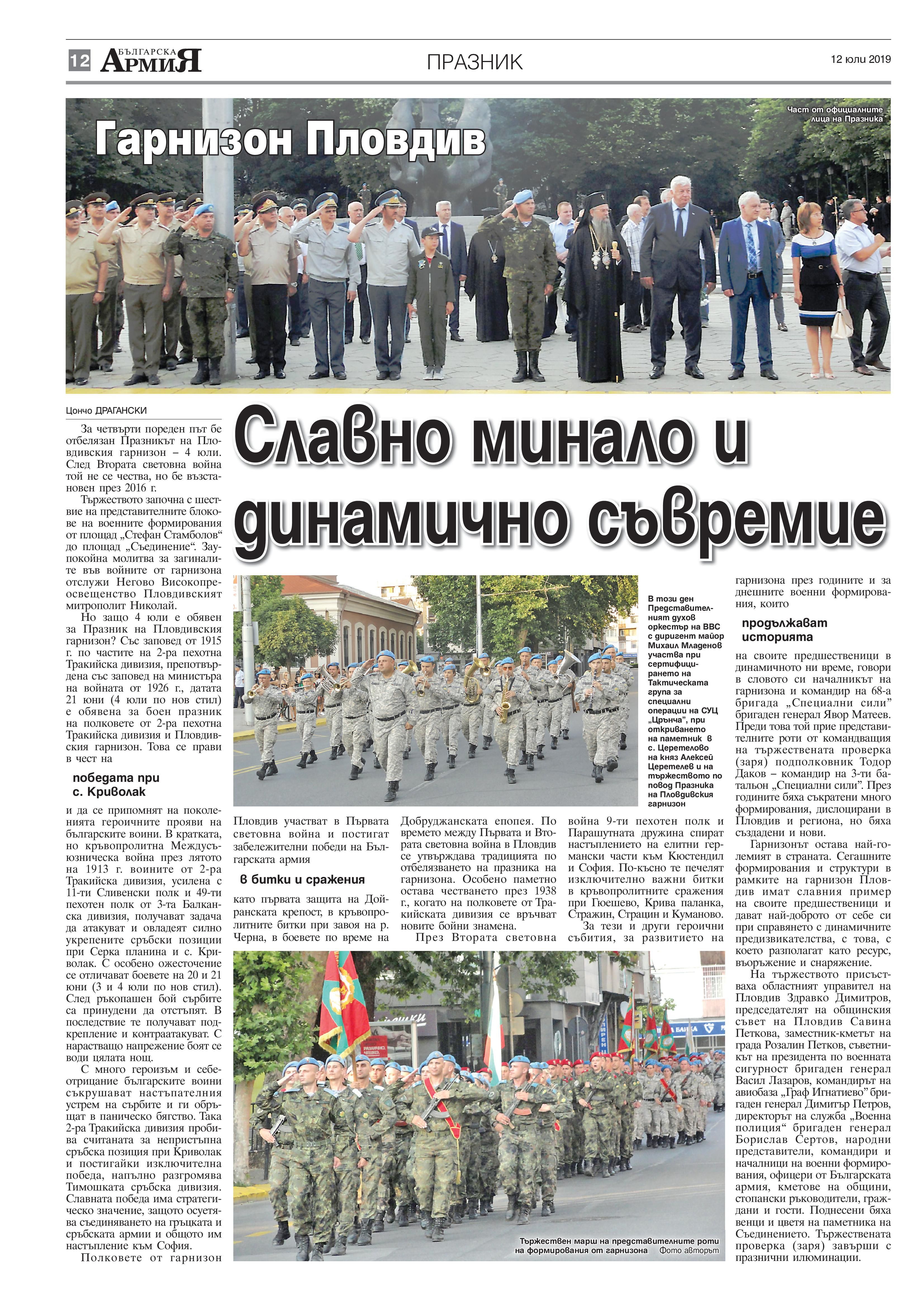 https://www.armymedia.bg/wp-content/uploads/2015/06/12-29.jpg