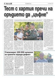 https://www.armymedia.bg/wp-content/uploads/2015/06/12-33-213x300.jpg