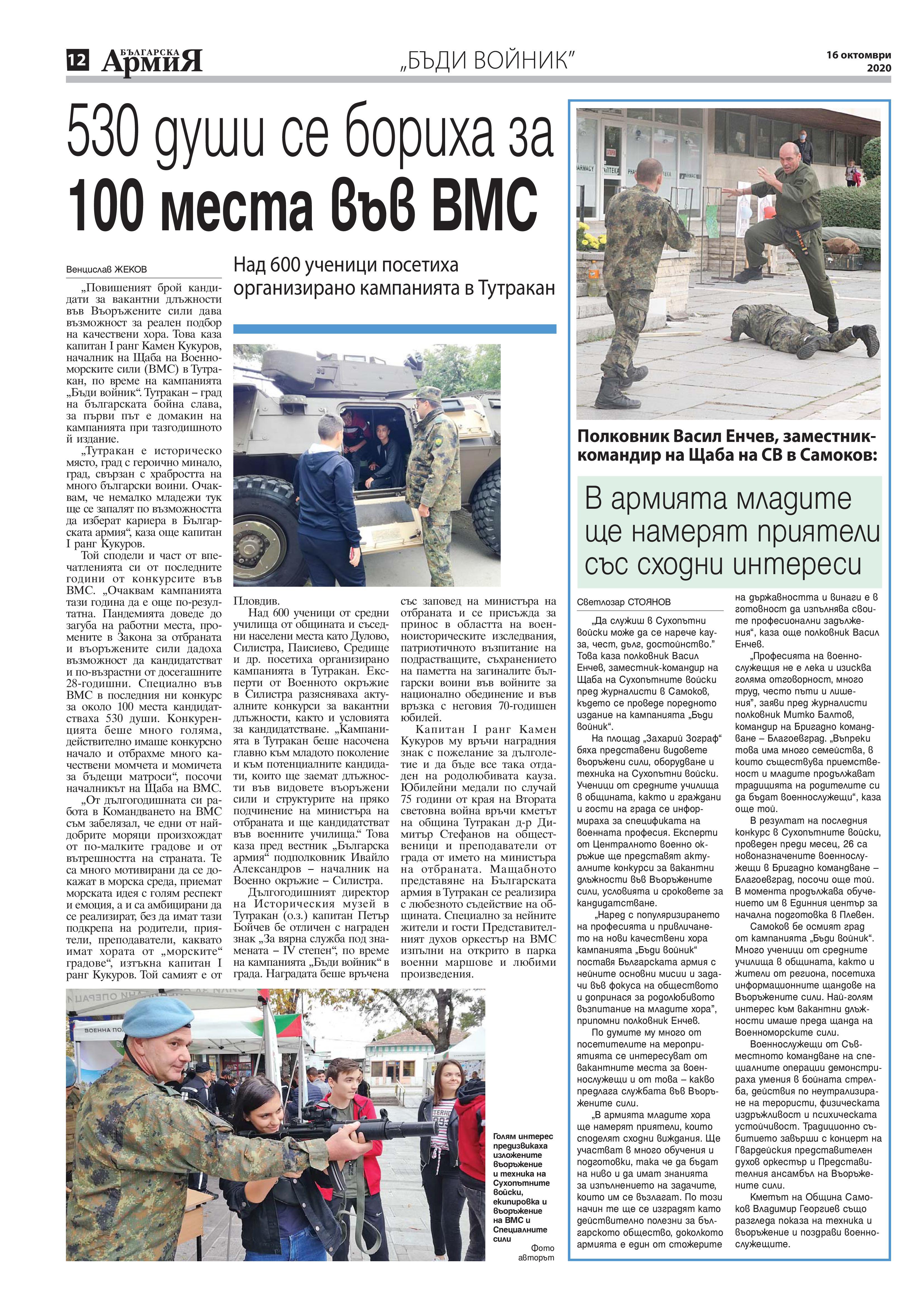 https://www.armymedia.bg/wp-content/uploads/2015/06/12-44.jpg