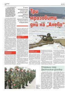 https://www.armymedia.bg/wp-content/uploads/2015/06/12-52-213x300.jpg