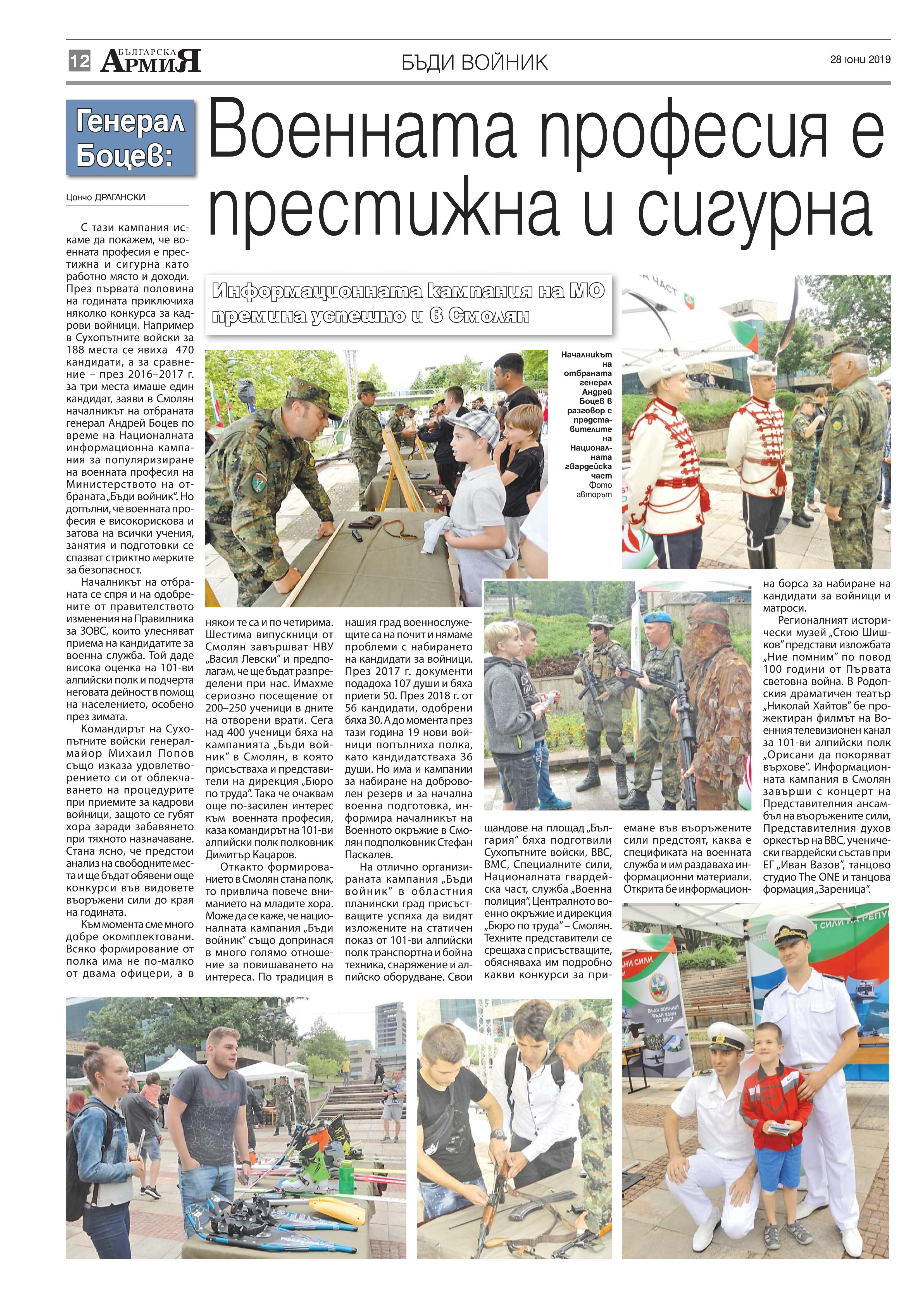 https://www.armymedia.bg/wp-content/uploads/2015/06/12.page1_-100.jpg
