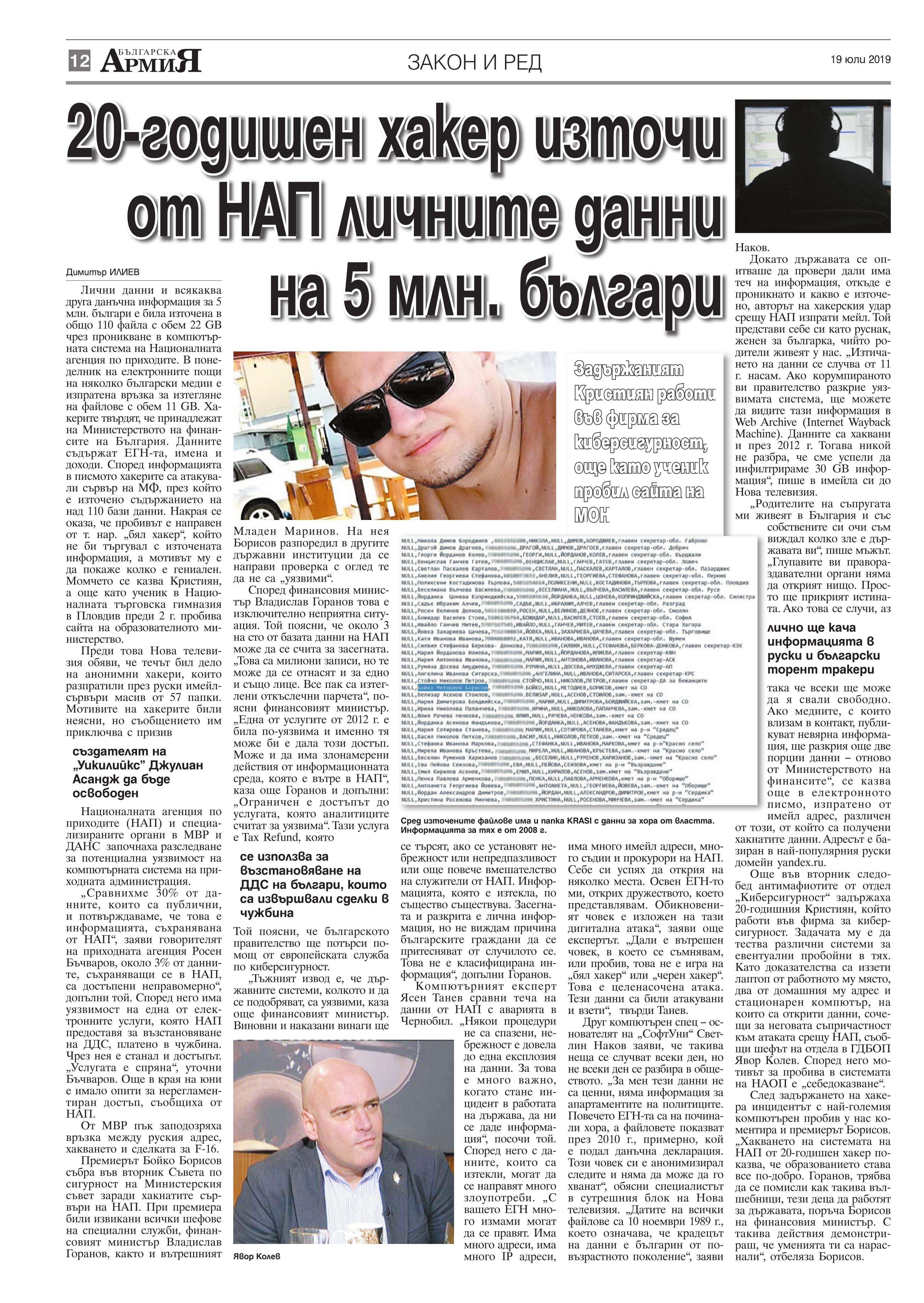 https://www.armymedia.bg/wp-content/uploads/2015/06/12.page1_-102.jpg