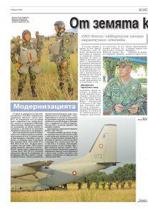 https://www.armymedia.bg/wp-content/uploads/2015/06/12.page1_-105-213x300.jpg