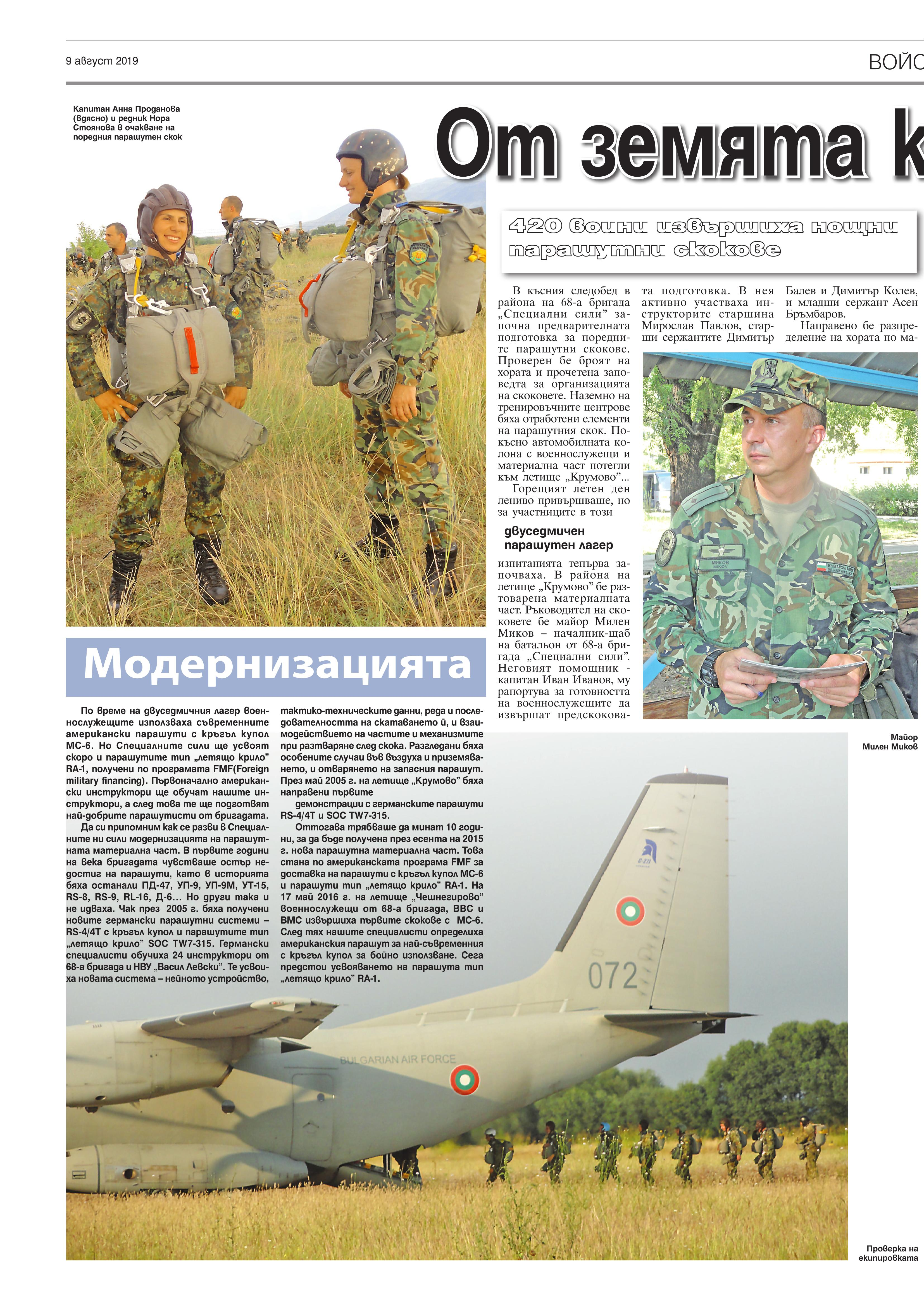 https://www.armymedia.bg/wp-content/uploads/2015/06/12.page1_-105.jpg