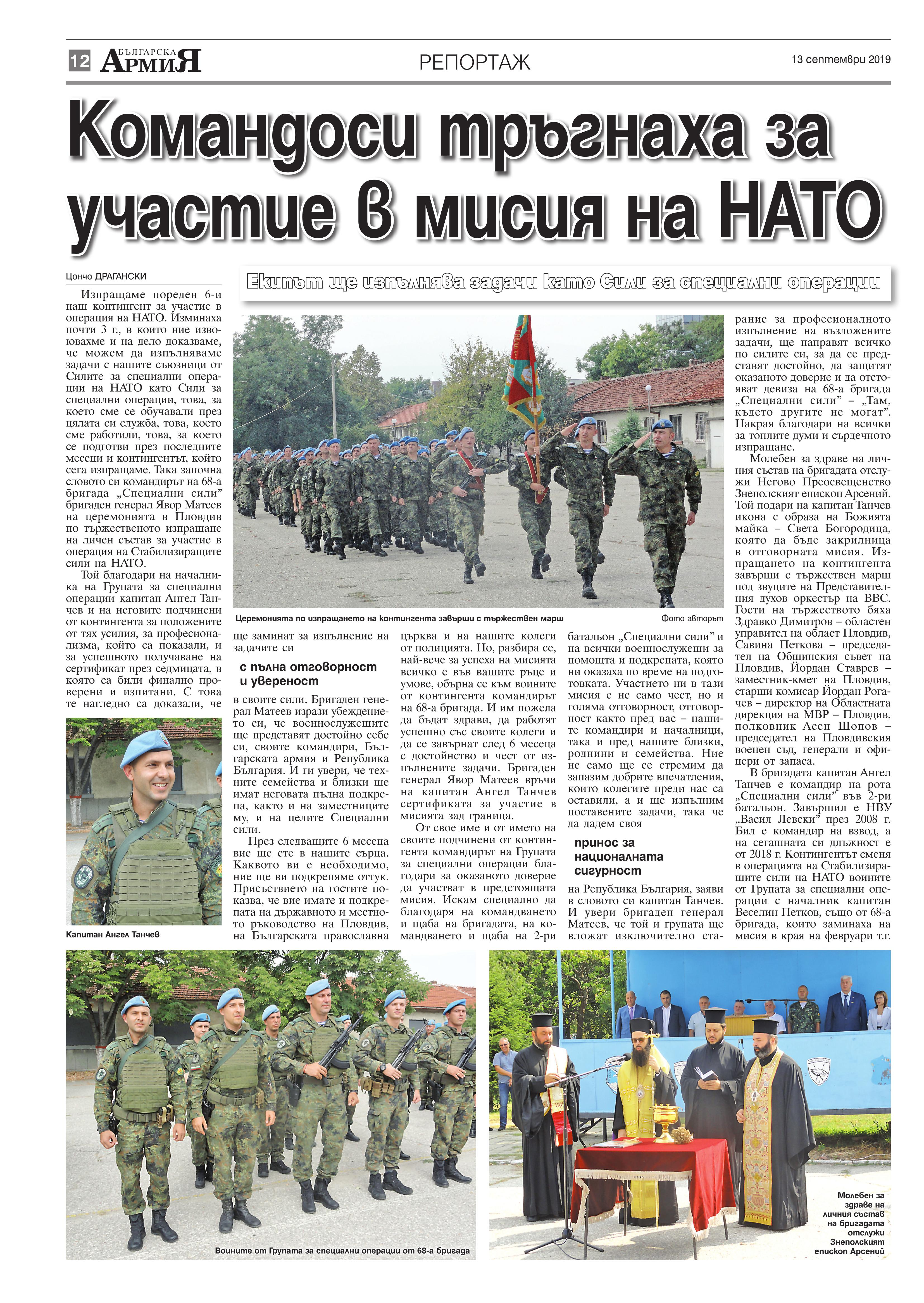 https://www.armymedia.bg/wp-content/uploads/2015/06/12.page1_-108.jpg