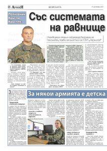 https://www.armymedia.bg/wp-content/uploads/2015/06/12.page1_-109-213x300.jpg