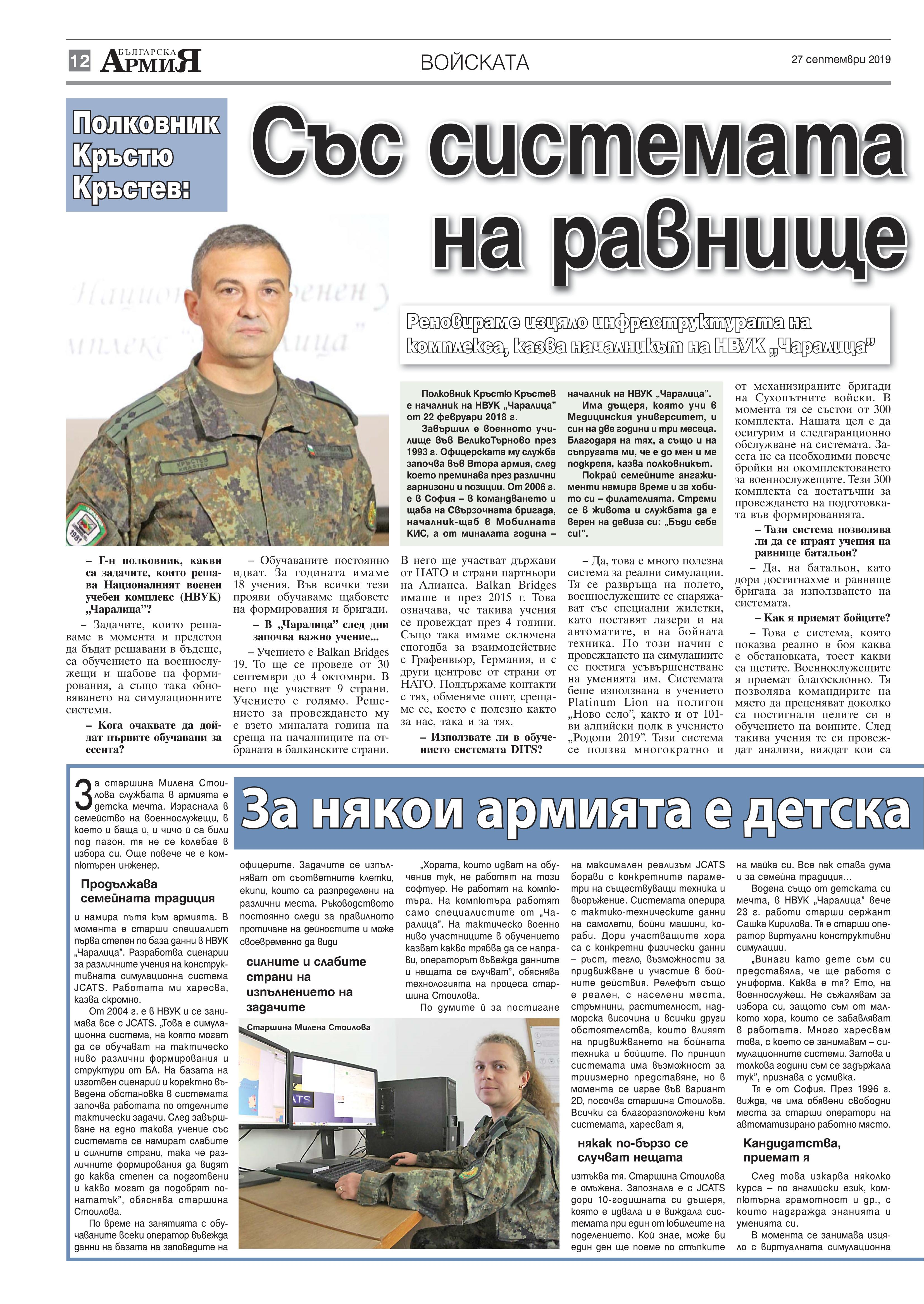 https://www.armymedia.bg/wp-content/uploads/2015/06/12.page1_-109.jpg