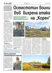 https://www.armymedia.bg/wp-content/uploads/2015/06/12.page1_-110-213x300.jpg