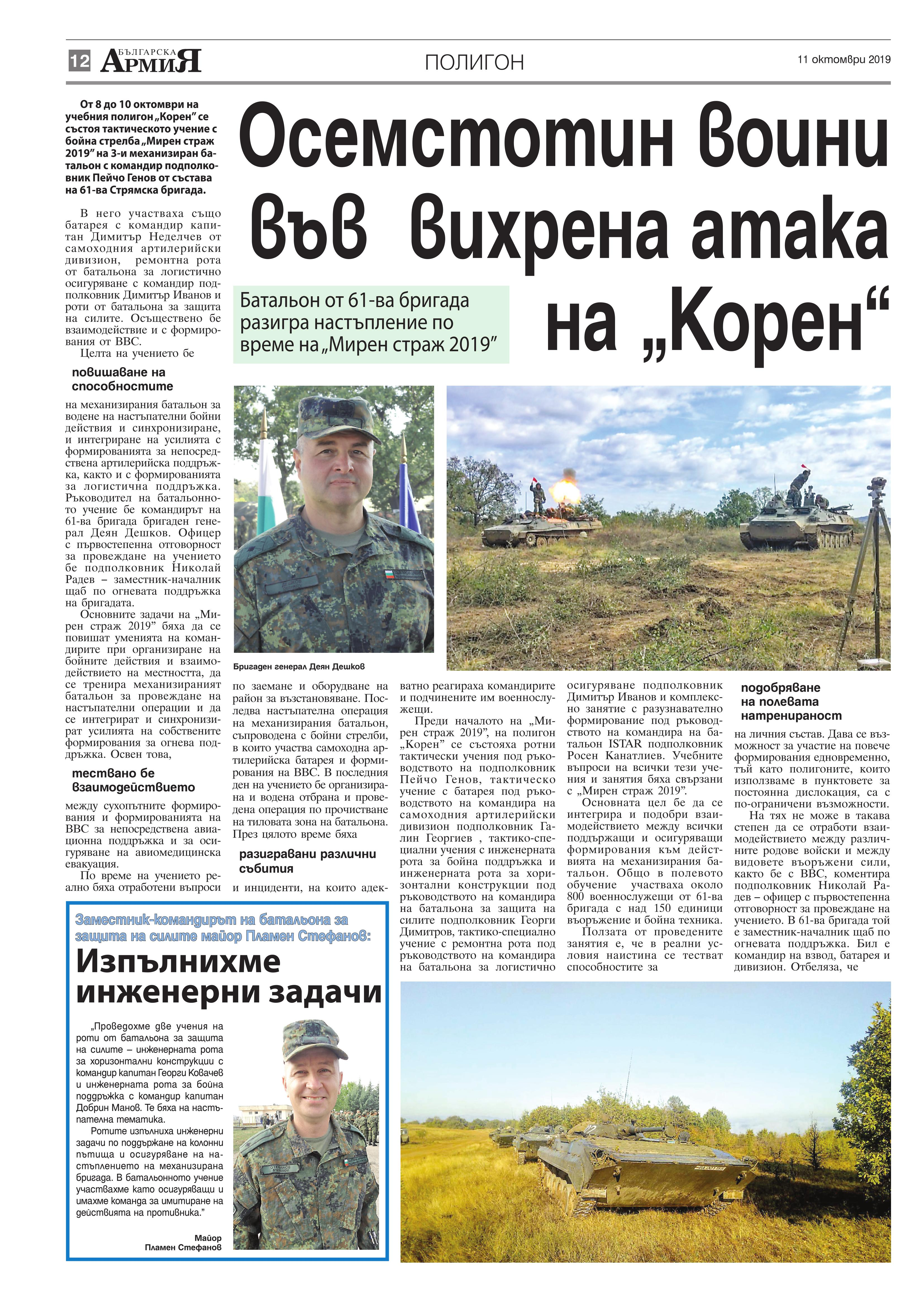 https://www.armymedia.bg/wp-content/uploads/2015/06/12.page1_-110.jpg