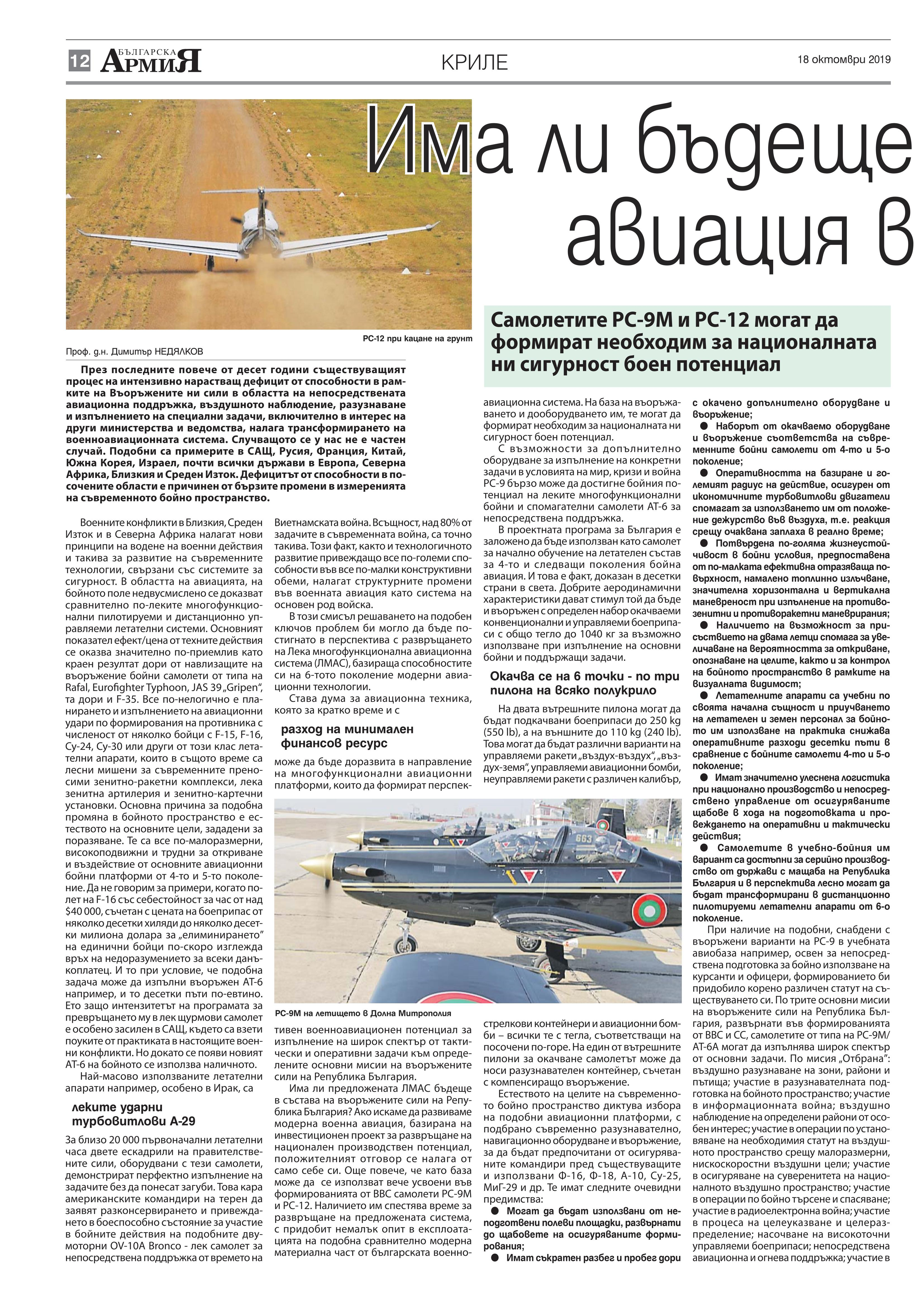 https://www.armymedia.bg/wp-content/uploads/2015/06/12.page1_-111.jpg