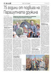 https://www.armymedia.bg/wp-content/uploads/2015/06/12.page1_-112-213x300.jpg