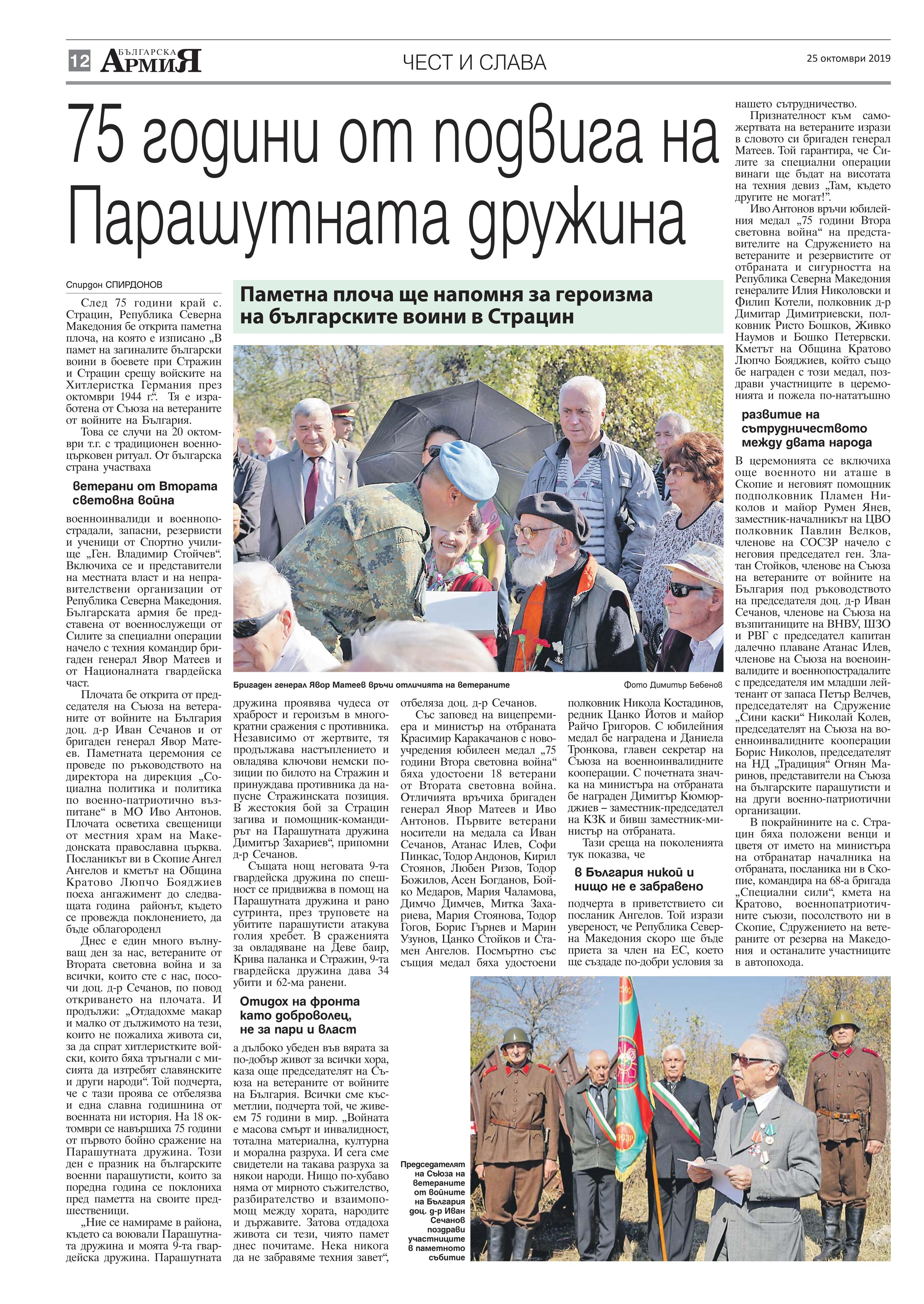 https://www.armymedia.bg/wp-content/uploads/2015/06/12.page1_-112.jpg