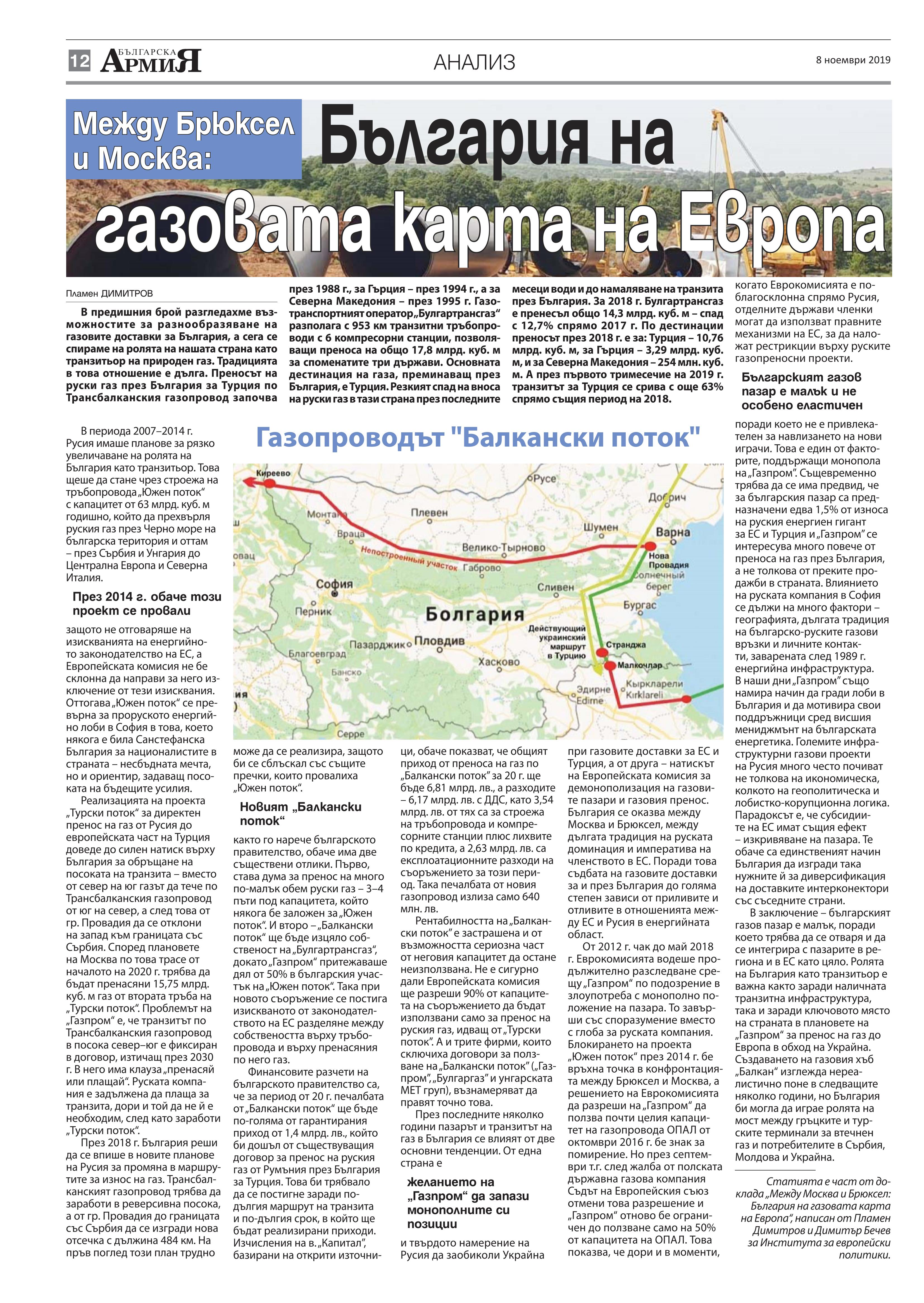 https://www.armymedia.bg/wp-content/uploads/2015/06/12.page1_-114.jpg