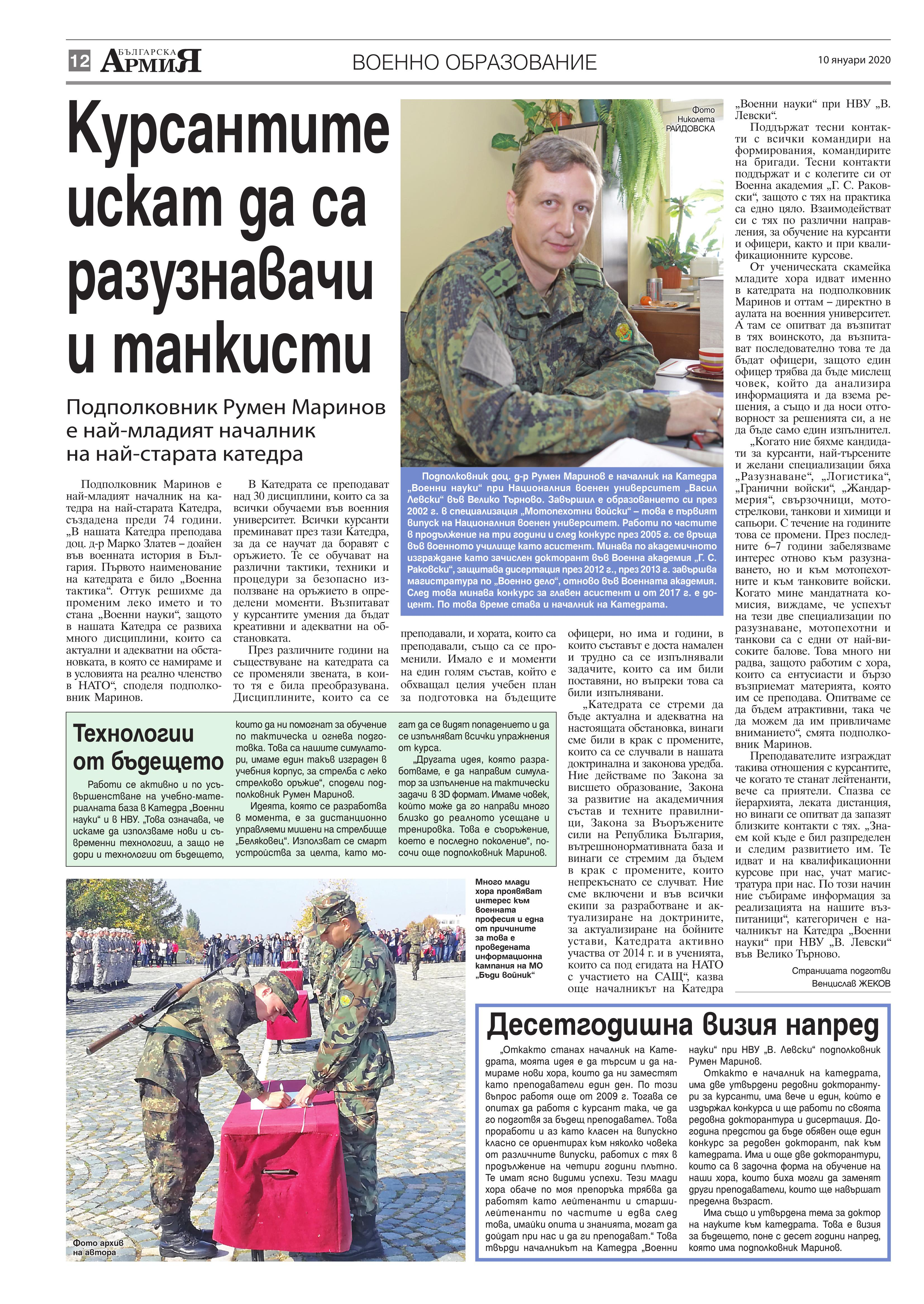 https://www.armymedia.bg/wp-content/uploads/2015/06/12.page1_-121.jpg